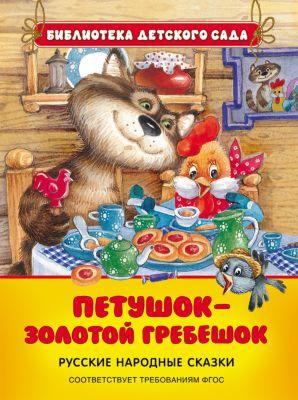 Росмэн Петушок - золотой гребешок фото-1