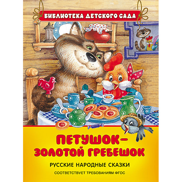 Петушок - золотой гребешокСказки<br>Прекрасная книжка для Вашего ребенка! В нее вошли самые известные русские народные сказки: Петушок-золотой гребешок, У страха глаза велики, Лиса и журавль, Жихарка, Мужик и медведь, Пузырь, соломинка и лапоть.<br><br>Дополнительная информация: <br><br>- Возраст: от 3 лет.<br>- Тип обложки: твердый переплет.<br>- Кол-во страниц: 48<br>- Материал: бумага, картон.<br>- Вес в упаковке: 205 г.<br>- ISBN: 9785353079286<br><br>Купить книжку Петушок-золотой гребешок, можно в нашем магазине.<br>Ширина мм: 222; Глубина мм: 166; Высота мм: 5; Вес г: 205; Возраст от месяцев: 24; Возраст до месяцев: 72; Пол: Унисекс; Возраст: Детский; SKU: 4970605;