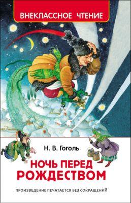 Росмэн Ночь перед Рождеством, Н.В. Гоголь