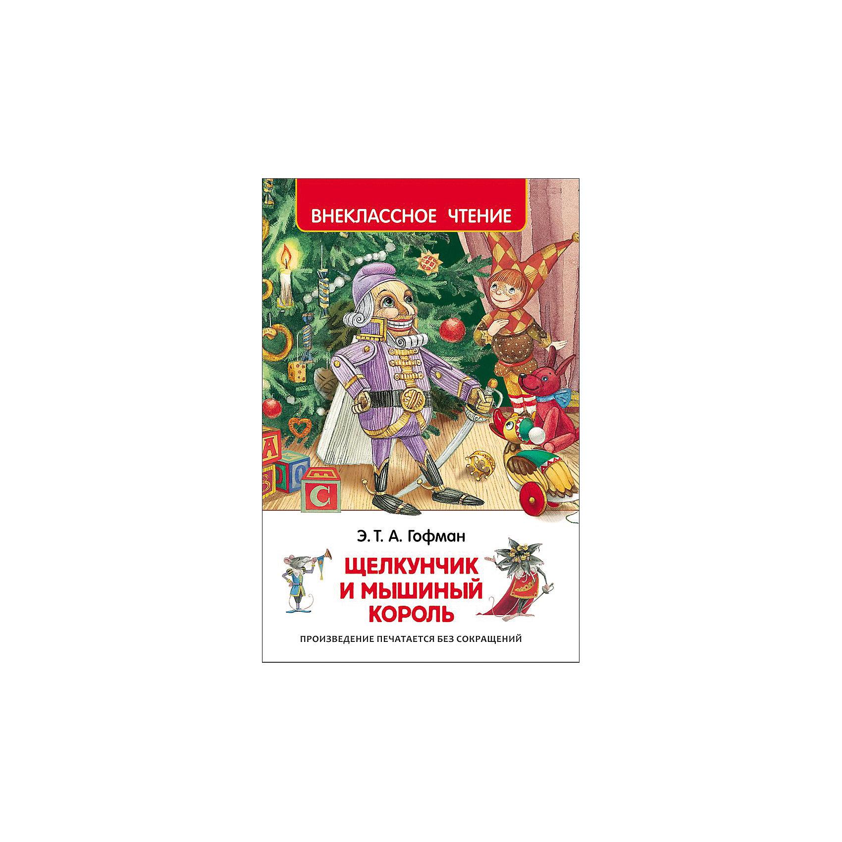 Щелкунчик и мышиный король, Э.Т.А. ГофманЩелкунчик и Мышиный король - это замечательная, романтическая история о верности, любви и преданности. На Рождество Мари и ее брат получают в подарок игрушку, деревянного Щелкунчика, и от своего крестного узнают его историю. Оказывается, Щелкунчик не кто иной, как заколдованный принц, и обрести свой прежний человеческий  облик может лишь тогда, когда сразит Мышиного Короля и когда, несмотря на его уродство, его полюбит прекрасная девушка..<br><br>Порадуйте своего ребенка чудесным произведением!<br><br>Дополнительная информация: <br><br>- Автор: Э.Т.А. Гофман.<br>- Иллюстрации: цветные.<br>- Тип обложки: твердый переплет.<br>- Кол-во страниц: 128<br>- Материал: бумага, картон.<br>- ISBN: 978-5-353-07883-8<br><br>Купить книгу Щелкунчик и мышиный король Э.Т.А. Гофман, можно в нашем магазине.<br><br>Ширина мм: 202<br>Глубина мм: 132<br>Высота мм: 10<br>Вес г: 190<br>Возраст от месяцев: 84<br>Возраст до месяцев: 144<br>Пол: Унисекс<br>Возраст: Детский<br>SKU: 4970608