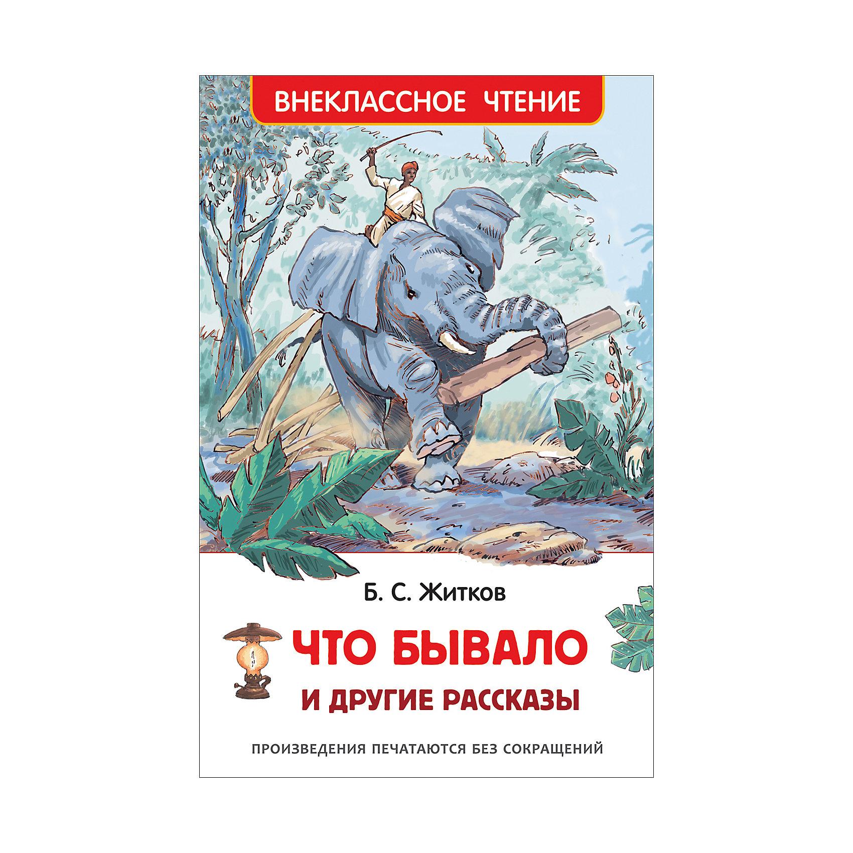 Росмэн Что бывало и другие рассказы, Б. Житков б житков морские истории