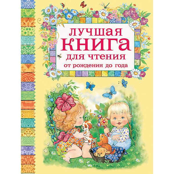 Лучшая книга для чтения от рождения до годаПервые книги малыша<br>Эта замечательная книжка создана специально для самых маленьких деток! В ней Вы найдете известные народные потешки, колыбельные песенки и стихи, которые предназначены для детей от рождения до года.<br><br>Дополнительная информация: <br><br>- Иллюстрации: цветные.<br>- Тип обложки: твердый переплет.<br>- Кол-во страниц: 128<br>- Материал: бумага, картон.<br>- Размер упаковки: 26.5x20.2x1.3 см.<br>- ISBN: 9785353079682 <br><br>Купить книгу Лучшая книга для чтения от рождения до года,  можно в нашем магазине.<br><br>Ширина мм: 265<br>Глубина мм: 202<br>Высота мм: 13<br>Вес г: 500<br>Возраст от месяцев: 0<br>Возраст до месяцев: 12<br>Пол: Унисекс<br>Возраст: Детский<br>SKU: 4970617
