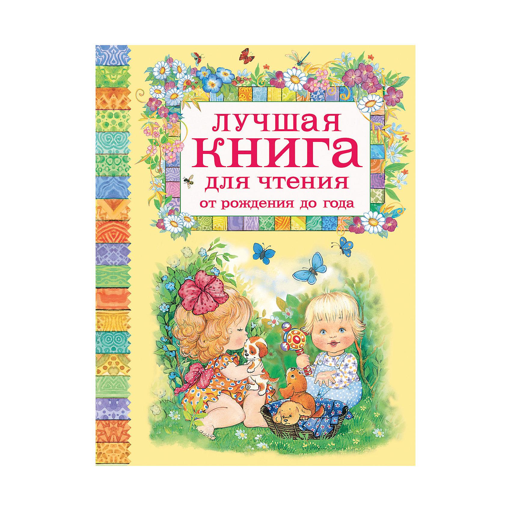 Росмэн Лучшая книга для чтения от рождения до года росмэн книжка раскладушка колыбельные веселые гармошки