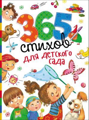 Росмэн 365 стихов для детского сада
