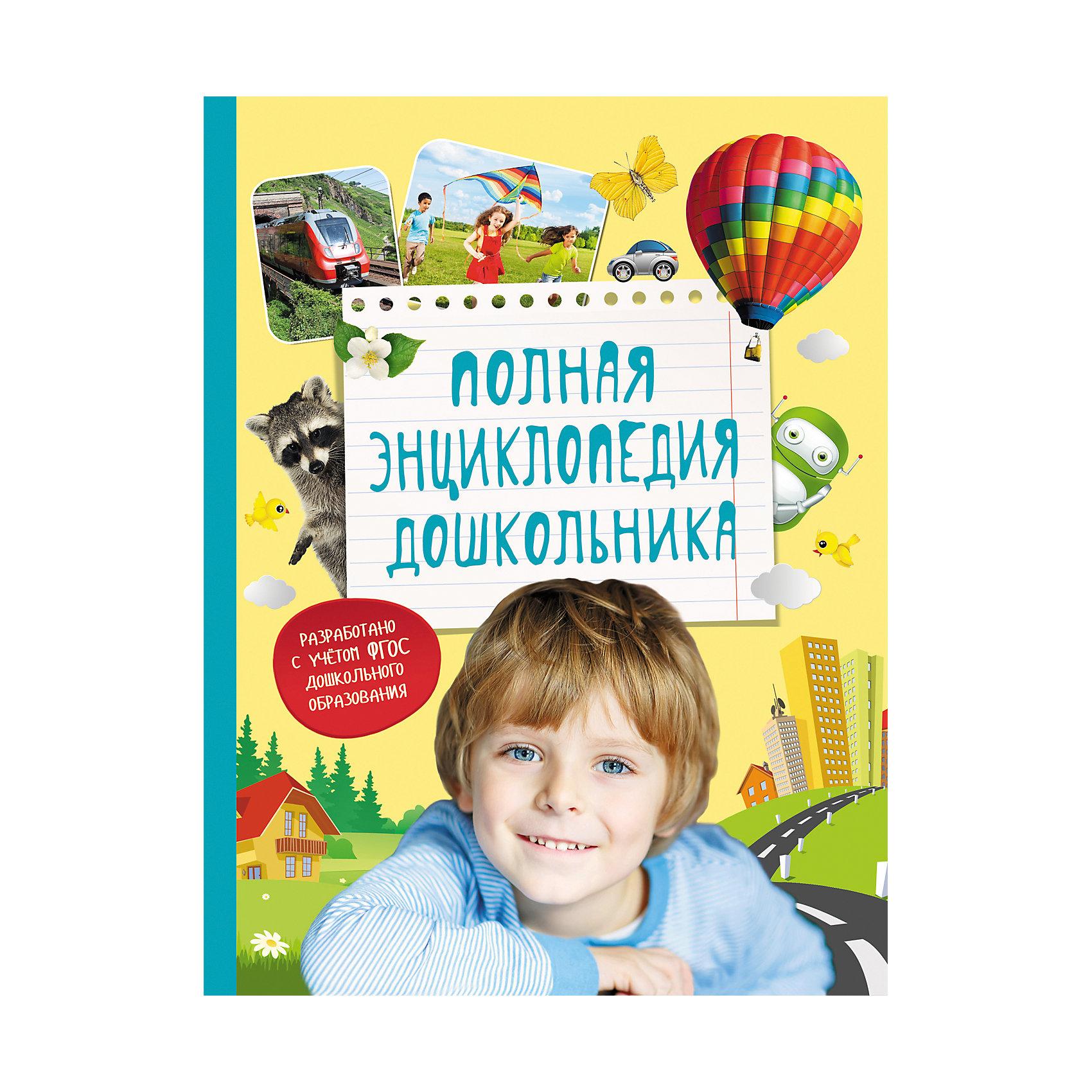 Росмэн Полная энциклопедия дошкольника