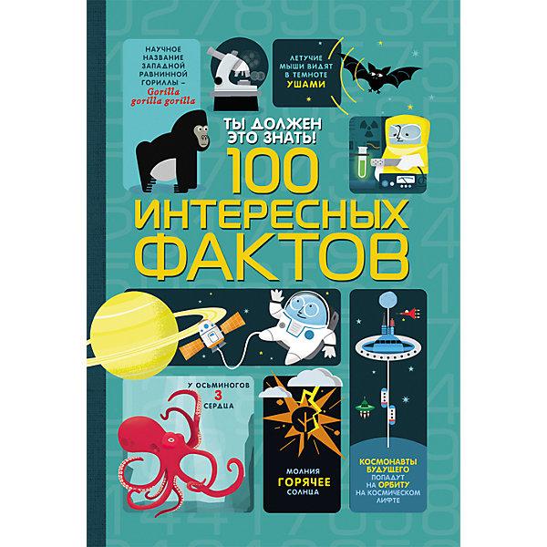 Ты должен это знать! 100 интересных фактовДетские энциклопедии<br>В этой книге собраны самые интересные факты об окружающем мире. <br>Пусть Ваш ребенок с удовольствием познает мир!<br><br>Дополнительная информация: <br><br>- Автор: Фрит А., Лэйси М., Мартин Д., Мельмот Д.<br>- Тип обложки: твердый переплет.<br>- Кол-во страниц: 128<br>- Материал: бумага, картон.<br>- Размер упаковки: 7.6x10.8 см.<br>- ISBN: 9785353078586 <br><br>Купить книгу Ты должен знать! 100 интересных фактов,  можно в нашем магазине.<br><br>Ширина мм: 260<br>Глубина мм: 182<br>Высота мм: 11<br>Вес г: 450<br>Возраст от месяцев: 84<br>Возраст до месяцев: 120<br>Пол: Унисекс<br>Возраст: Детский<br>SKU: 4970622