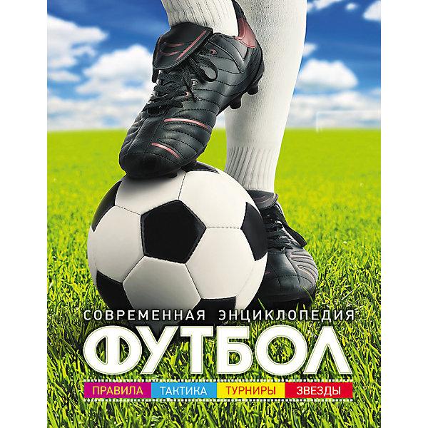 Современная энциклопедия ФутболЭнциклопедии для мальчиков<br>В этой книге есть всё, что нужно знать юному футболисту! Множество фотографий, история футбола, правила, техники и тактика в футболе, а так же, самая актуальная и точная информация по всем важным футбольным темам -  все это ребенок сможет узнать из этой книги!<br><br>Дополнительная информация: <br><br>- Иллюстрации: цветные.<br>- Тип обложки: твердый переплет.<br>- Кол-во страниц: 96<br>- Материал: бумага, картон.<br>- Размер упаковки: 28х22х1 см.<br>- ISBN: 978-5-353-08111-1. <br><br>Купить современную энциклопедию Футбол,  можно в нашем магазине.<br>Ширина мм: 282; Глубина мм: 217; Высота мм: 10; Вес г: 615; Возраст от месяцев: 84; Возраст до месяцев: 120; Пол: Мужской; Возраст: Детский; SKU: 4970623;