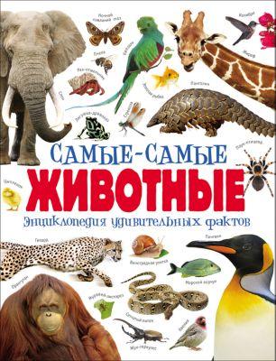 Росмэн Энциклопедия удивительных фактов Самые-самые животные