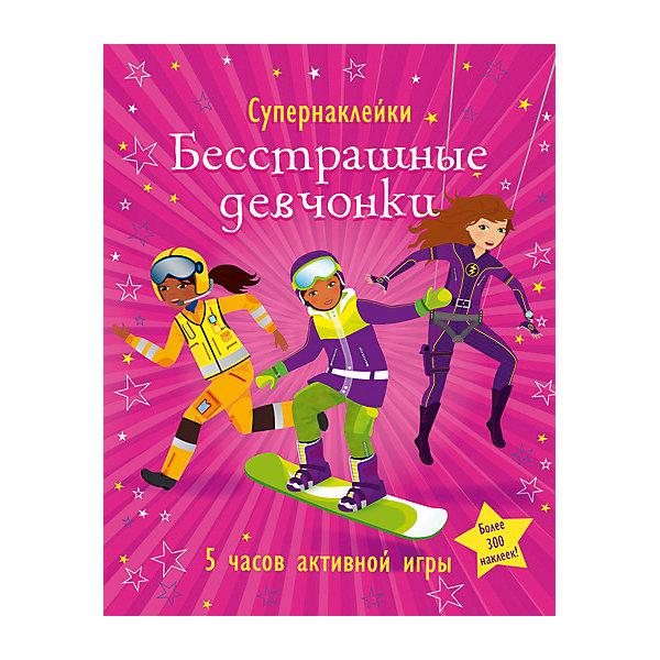 Бесстрашные девчонкиКнижки с наклейками<br>Книга может быть не только развлекательной, но и обучающей! На добрых историях и интересных книжках очень легко воспитывать детей. В них доступно объясняется - что хорошо, а что - плохо, даются понятия о базовых ценностях, дружбе, любви и порядочности.<br>Эта книга может стать отличным подарком ребенку. Это удобный формат, качественная бумага, прекрасные иллюстрации и захватывающие история о бесстрашных девочках. К книге прилагается набор наклеек, с помощью которых можно выполнять интересные задания. Издание поможет ребенку развить художественный вкус, навыки чтения, логику, внимательность и мелкую моторику. Книга произведена из качественных и безопасных для детей материалов.<br><br>Дополнительная информация:<br><br>страниц: 24;<br>наклейки - в наборе;<br>формат: 30 х 24 см.<br><br>Книгу Бесстрашные девчонки можно купить в нашем магазине.<br>Ширина мм: 305; Глубина мм: 240; Высота мм: 2; Вес г: 301; Возраст от месяцев: 60; Возраст до месяцев: 120; Пол: Женский; Возраст: Детский; SKU: 4975132;