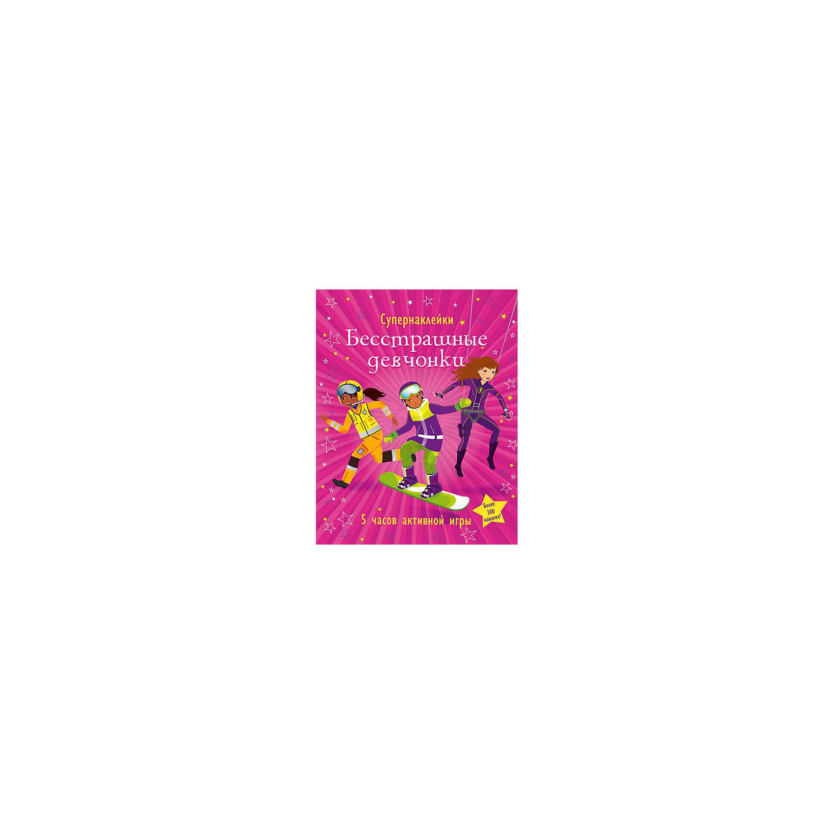 Бесстрашные девчонкиМахаон<br>Книга может быть не только развлекательной, но и обучающей! На добрых историях и интересных книжках очень легко воспитывать детей. В них доступно объясняется - что хорошо, а что - плохо, даются понятия о базовых ценностях, дружбе, любви и порядочности.<br>Эта книга может стать отличным подарком ребенку. Это удобный формат, качественная бумага, прекрасные иллюстрации и захватывающие история о бесстрашных девочках. К книге прилагается набор наклеек, с помощью которых можно выполнять интересные задания. Издание поможет ребенку развить художественный вкус, навыки чтения, логику, внимательность и мелкую моторику. Книга произведена из качественных и безопасных для детей материалов.<br><br>Дополнительная информация:<br><br>страниц: 24;<br>наклейки - в наборе;<br>формат: 30 х 24 см.<br><br>Книгу Бесстрашные девчонки можно купить в нашем магазине.<br><br>Ширина мм: 305<br>Глубина мм: 240<br>Высота мм: 2<br>Вес г: 301<br>Возраст от месяцев: 60<br>Возраст до месяцев: 120<br>Пол: Женский<br>Возраст: Детский<br>SKU: 4975132