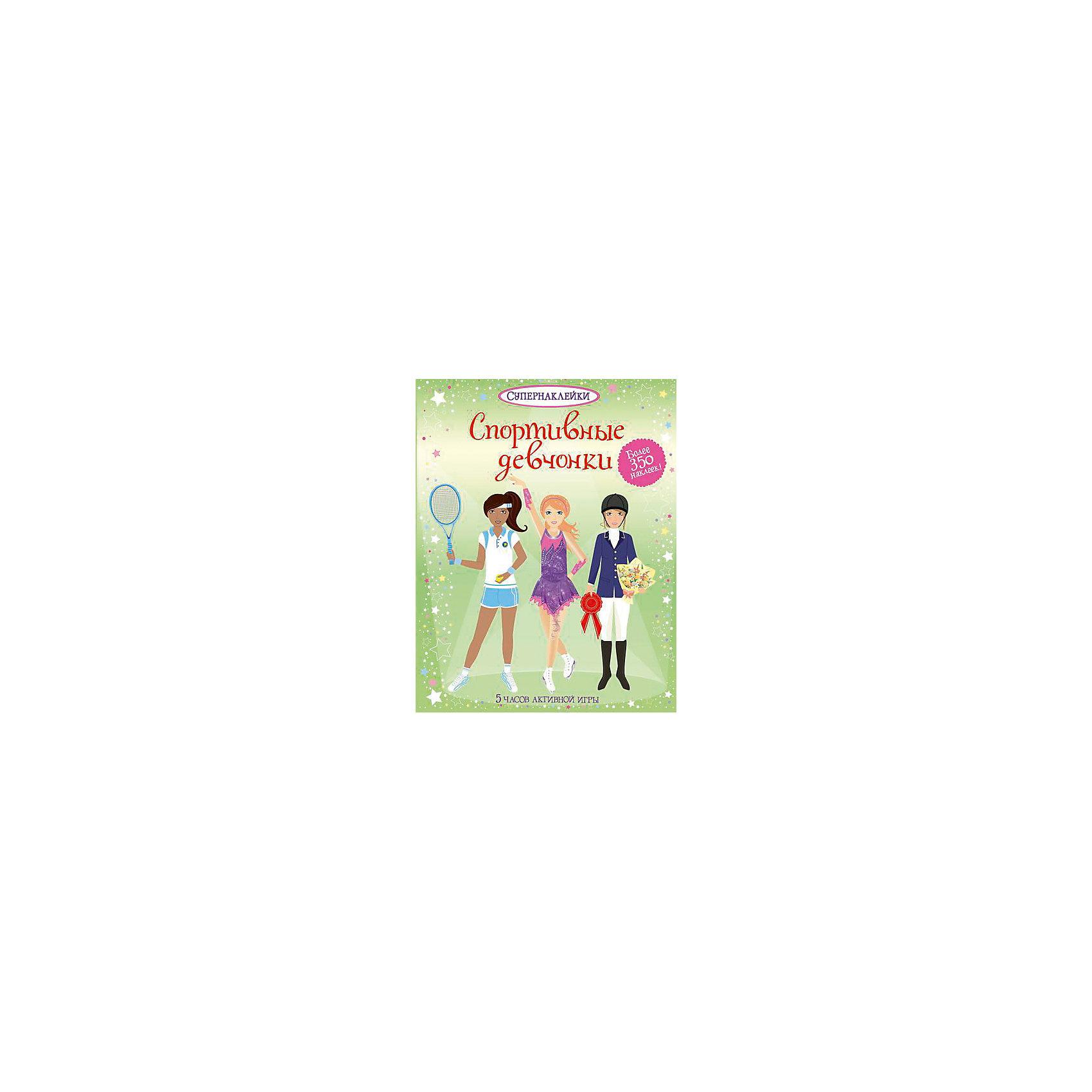 Спортивные девчонкиКнига может быть не только развлекательной, но и обучающей! На добрых историях и интересных книжках очень легко воспитывать детей. В них доступно объясняется - что хорошо, а что - плохо, даются понятия о базовых ценностях, дружбе, любви и порядочности.<br>Эта книга может стать отличным подарком ребенку. Это удобный формат, качественная бумага, прекрасные иллюстрации и захватывающие история о спортивных девочках. К книге прилагается набор наклеек, с помощью которых можно выполнять интересные задания. Издание поможет ребенку развить художественный вкус, навыки чтения, логику, внимательность и мелкую моторику. Книга произведена из качественных и безопасных для детей материалов.<br><br>Дополнительная информация:<br><br>страниц: 24;<br>наклейки - в наборе;<br>формат: 30 х 24 см.<br><br>Книгу Спортивные девчонки можно купить в нашем магазине.<br><br>Ширина мм: 305<br>Глубина мм: 240<br>Высота мм: 4<br>Вес г: 301<br>Возраст от месяцев: 60<br>Возраст до месяцев: 120<br>Пол: Женский<br>Возраст: Детский<br>SKU: 4975137
