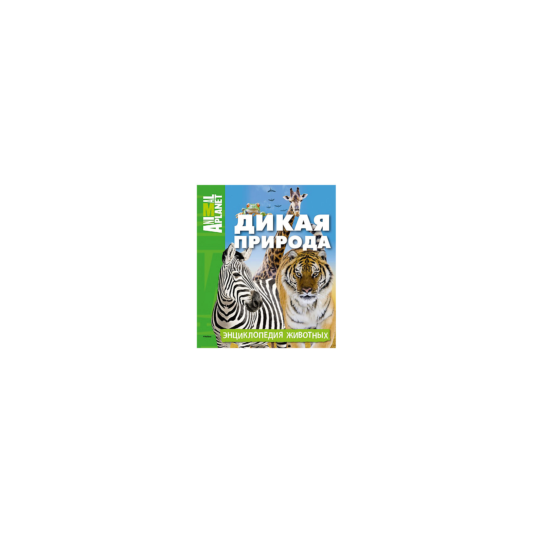 Махаон Дикая природа. Энциклопедия животных. Animal Planet плитка дикая вишня купить в виннице