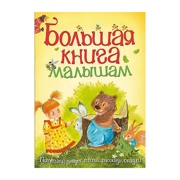 Большая книга малышамСказки<br>На добрых историях, стихах, потешках и интересных книжках очень легко воспитывать детей. В них доступно объясняется - что хорошо, а что - плохо, даются понятия о базовых ценностях, дружбе, любви и порядочности.<br>Данная книга может стать отличным подарком ребенку. Это удобный формат, твердый переплет, качественная бумага, прекрасные иллюстрации и несколько десятков интересных песен, потешек, загадок, стихов, рассказов и сказок не только отечественных, но и зарубежных авторов. С таким изданием всегда можно занять ребенка! Книга произведена из качественных и безопасных для детей материалов.<br><br>Дополнительная информация:<br><br>страниц: 304;<br>твердый переплет;<br>формат: 22 х 29 см.<br><br>Книгу Большая книга малышам можно купить в нашем магазине.<br><br>Ширина мм: 285<br>Глубина мм: 210<br>Высота мм: 22<br>Вес г: 993<br>Возраст от месяцев: 36<br>Возраст до месяцев: 72<br>Пол: Унисекс<br>Возраст: Детский<br>SKU: 4975148
