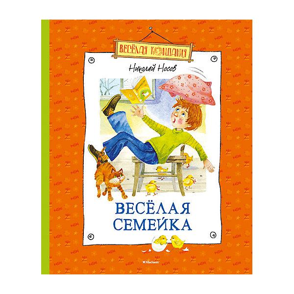 Веселая семейкаРассказы и повести<br>На добрых историях и интересных книжках очень легко воспитывать детей. В них доступно объясняется - что хорошо, а что - плохо, даются понятия о базовых ценностях, дружбе, любви и порядочности. Эта книга отличается от других - в ней детей учат мыслить нестандартно, не бояться делать что-то странное. Здесь полно юмора для детей!<br>Такая книга может стать отличным подарком ребенку. Это удобный формат, твердый переплет, качественная бумага, прекрасные иллюстрации и захватывающие рассказы Н. Носова. Книга произведена из качественных и безопасных для детей материалов.<br><br>Дополнительная информация:<br><br>страниц: 128;<br>твердый переплет;<br>формат: 24 х 20 см.<br><br>Книгу Веселая семейка можно купить в нашем магазине.<br><br>Ширина мм: 235<br>Глубина мм: 195<br>Высота мм: 12<br>Вес г: 413<br>Возраст от месяцев: 84<br>Возраст до месяцев: 120<br>Пол: Унисекс<br>Возраст: Детский<br>SKU: 4975151