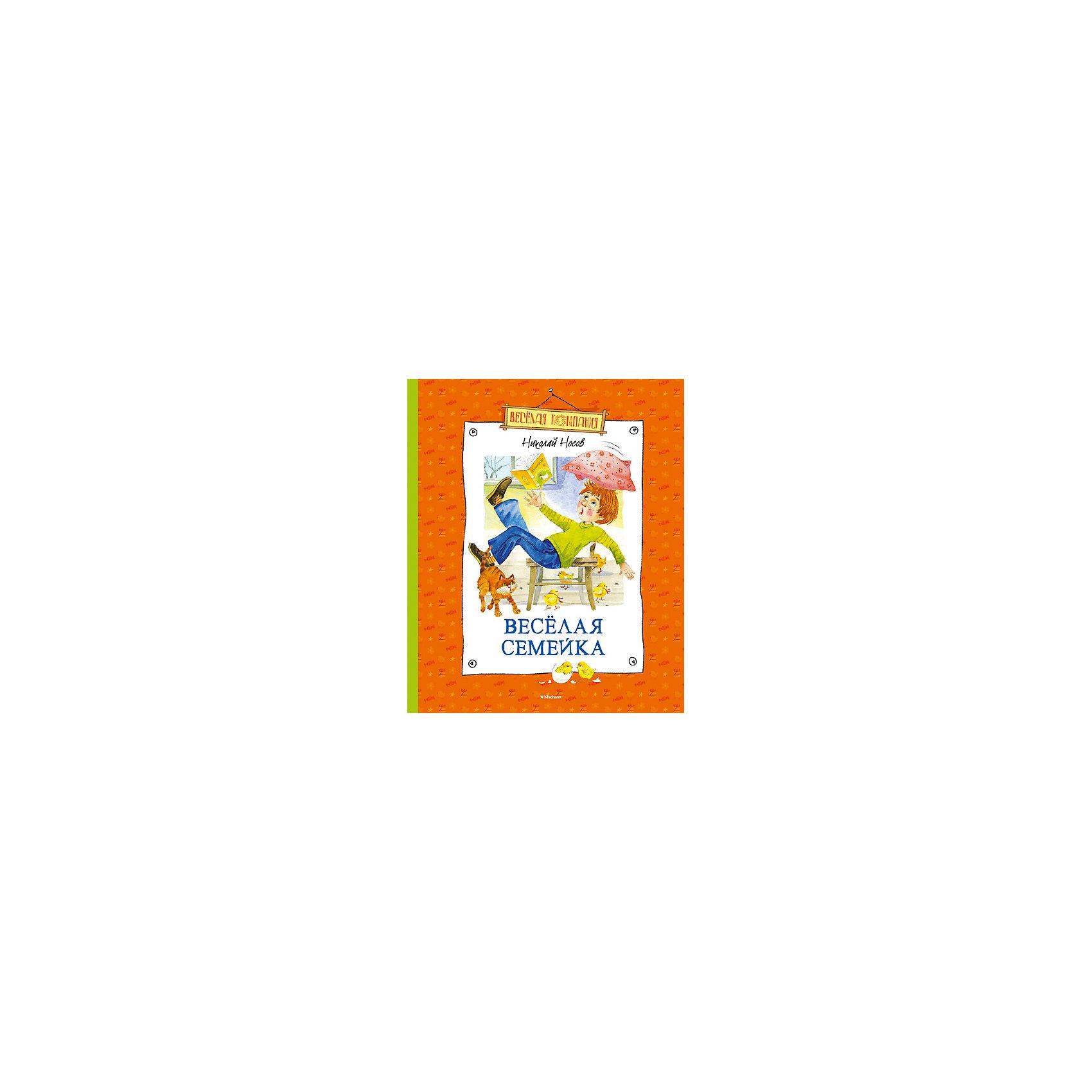 Веселая семейкаНа добрых историях и интересных книжках очень легко воспитывать детей. В них доступно объясняется - что хорошо, а что - плохо, даются понятия о базовых ценностях, дружбе, любви и порядочности. Эта книга отличается от других - в ней детей учат мыслить нестандартно, не бояться делать что-то странное. Здесь полно юмора для детей!<br>Такая книга может стать отличным подарком ребенку. Это удобный формат, твердый переплет, качественная бумага, прекрасные иллюстрации и захватывающие рассказы Н. Носова. Книга произведена из качественных и безопасных для детей материалов.<br><br>Дополнительная информация:<br><br>страниц: 128;<br>твердый переплет;<br>формат: 24 х 20 см.<br><br>Книгу Веселая семейка можно купить в нашем магазине.<br><br>Ширина мм: 235<br>Глубина мм: 195<br>Высота мм: 12<br>Вес г: 413<br>Возраст от месяцев: 84<br>Возраст до месяцев: 120<br>Пол: Унисекс<br>Возраст: Детский<br>SKU: 4975151