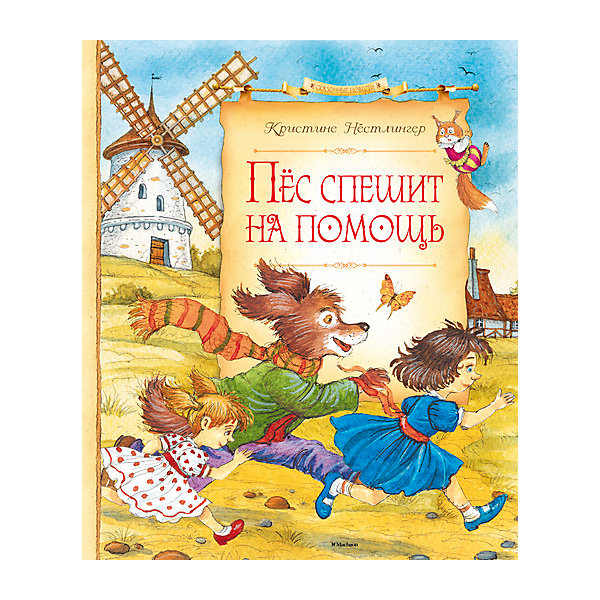 Пёс спешит на помощьРассказы и повести<br>На добрых историях и интересных книжках очень легко воспитывать детей. В них доступно объясняется - что хорошо, а что - плохо, даются понятия о базовых ценностях, дружбе, любви и порядочности.<br>Эта книга может стать отличным подарком ребенку. Это удобный формат, твердый переплет, качественная бумага, прекрасные иллюстрации и захватывающая история о Псе-путешественнике. Книга произведена из качественных и безопасных для детей материалов.<br><br>Дополнительная информация:<br><br>страниц: 176;<br>твердый переплет;<br>формат: 24 х 20 см.<br><br>Книгу Пёс спешит на помощь можно купить в нашем магазине.<br>Ширина мм: 235; Глубина мм: 195; Высота мм: 11; Вес г: 481; Возраст от месяцев: 84; Возраст до месяцев: 120; Пол: Унисекс; Возраст: Детский; SKU: 4975152;