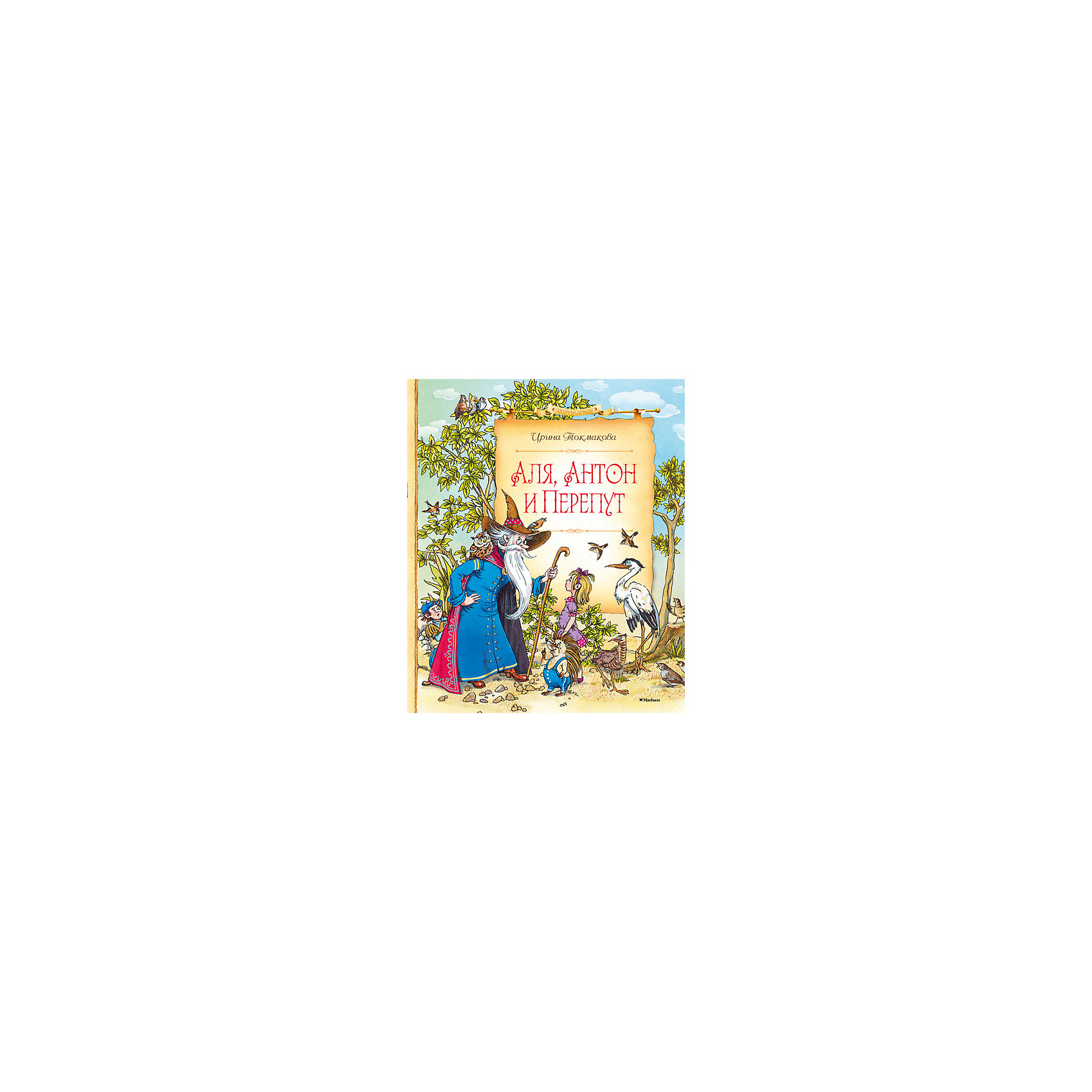 Аля, Антон и ПерепутРассказы и повести<br>На добрых историях и интересных книжках очень легко воспитывать детей. В них доступно объясняется - что хорошо, а что - плохо, даются понятия о базовых ценностях, дружбе, любви и порядочности.<br>Эта книга может стать отличным подарком ребенку. Это удобный формат, твердый переплет, качественная бумага, прекрасные иллюстрации и захватывающие истории в повестях «Аля, Антон и Перепут», «Аля, мистер Блот и буква Z» и «В гостях у Мудрослова». Книга произведена из качественных и безопасных для детей материалов.<br><br>Дополнительная информация:<br><br>страниц: 224;<br>твердый переплет;<br>формат: 24 х 20 см.<br><br>Книгу Аля, Антон и Перепут можно купить в нашем магазине.<br><br>Ширина мм: 235<br>Глубина мм: 195<br>Высота мм: 16<br>Вес г: 591<br>Возраст от месяцев: 84<br>Возраст до месяцев: 120<br>Пол: Унисекс<br>Возраст: Детский<br>SKU: 4975153