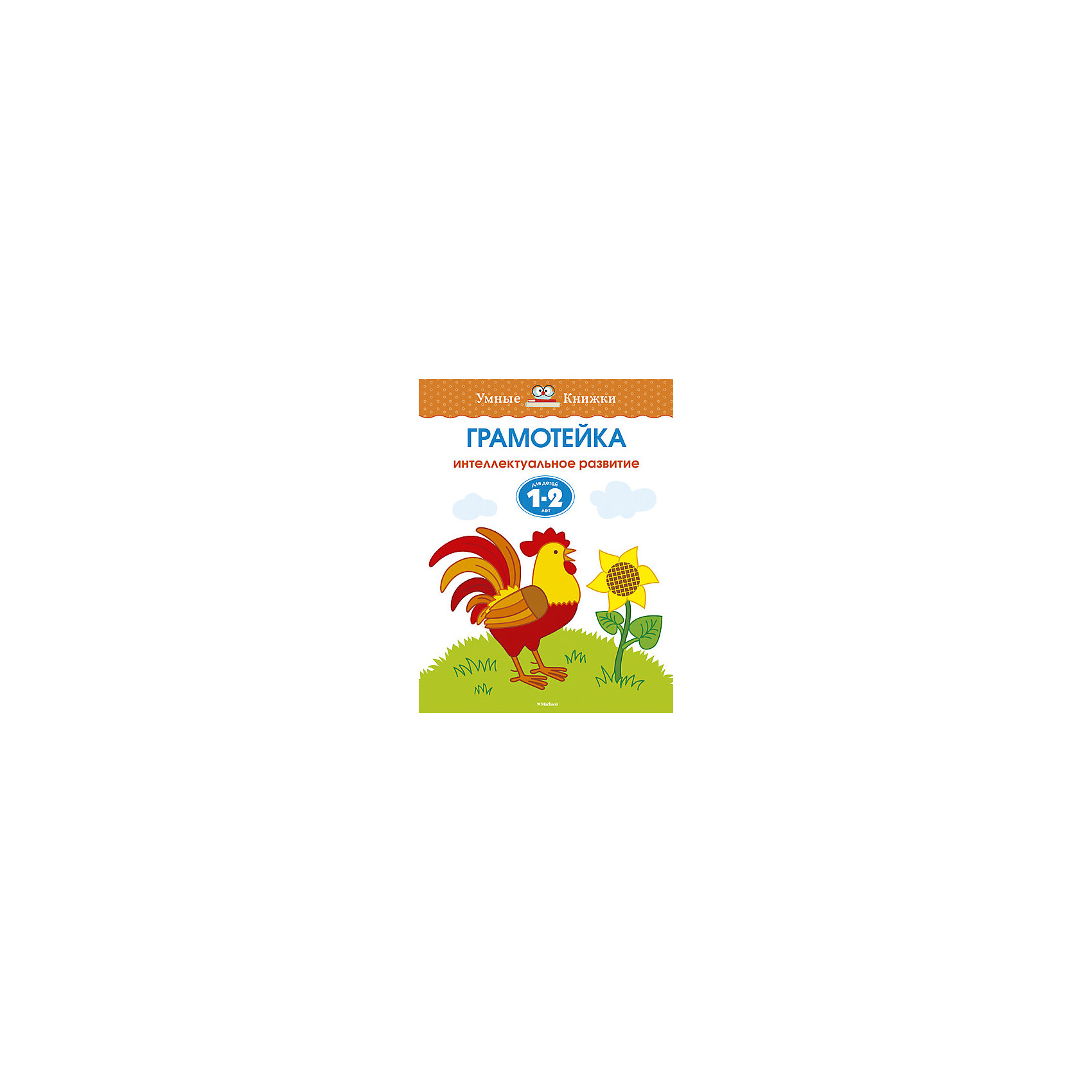 Грамотейка: Интеллектуальное развитие детей 1-2 летТесты и задания<br>Книга может быть не только развлекательной, но и обучающей! В этом издании собраны интересные задания, которые разработаны известным педагогом О.Земцовой с учетом возрастных особенностей детей.<br>Эта книга может стать отличным подарком ребенку. Это удобный формат, качественная бумага, прекрасные иллюстрации. Родители сами могут заминаться с детьми по этому пособию, уделяя ему до двадцати минут в день. Издание поможет ребенку развить разные навыки: речь, счет, логику, внимательность и мелкую моторику. Книга произведена из качественных и безопасных для детей материалов.<br><br>Дополнительная информация:<br><br>страниц: 80;<br>мягкая обложка;<br>формат: 21 х 29 см.<br><br>Книгу Грамотейка: Интеллектуальное развитие детей 1-2 лет можно купить в нашем магазине.<br><br>Ширина мм: 255<br>Глубина мм: 195<br>Высота мм: 7<br>Вес г: 186<br>Возраст от месяцев: 12<br>Возраст до месяцев: 36<br>Пол: Унисекс<br>Возраст: Детский<br>SKU: 4975157