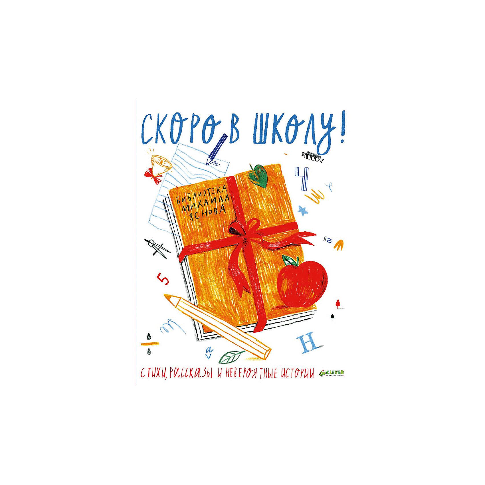 Clever Стихи, рассказы и истории Скоро в школу, М. Яснов раннее развитие clever набор для девочки скоро в школу комплект из 5 книг