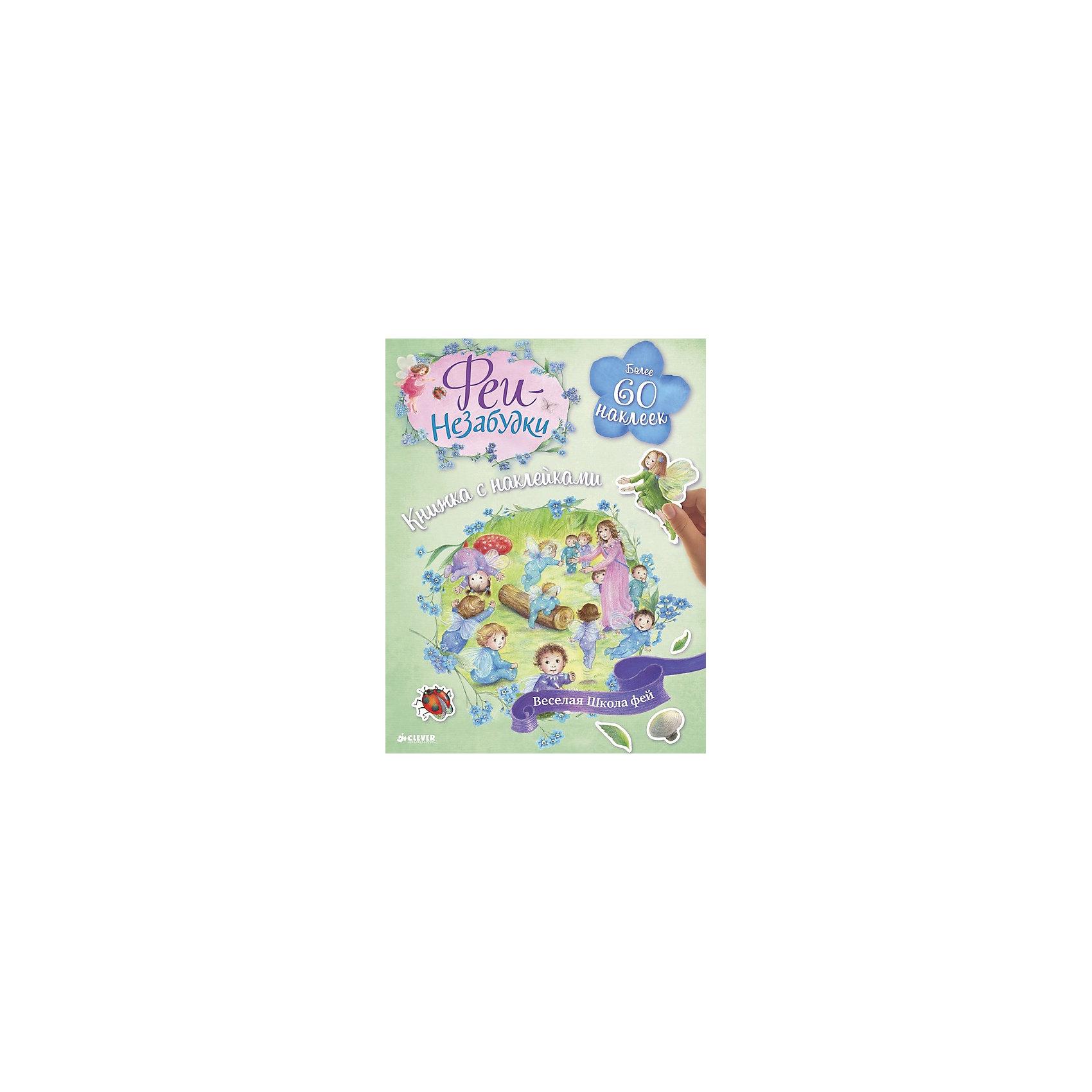 Clever Книжка с наклейками Веселая школа фей clever книжка творческие задания животные 23 пошаговых урока