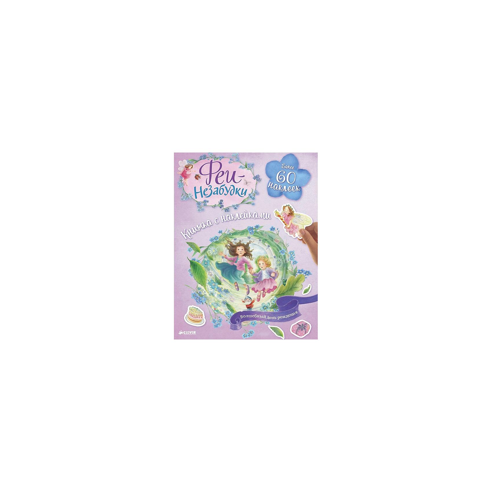 Книжка с наклейками Волшебный день рожденияCLEVER (КЛЕВЕР)<br>Книжки с наклейками - достойная альтернатива раскраскам и стандартным книгам. Книжка Веселая школа фей станет потрясающим подарком для маленькой девочки. В сборнике вы найдете увлекательные истории, яркие картинки и сказочные наклейки. Данная книга - это удобный формат, интересные задания и эффективный способ для ребенка провести время с пользой! Интеллект и способности ребенка нужно развивать - и тогда он в дальнейшем сможет освоить больше полезных навыков и знаний. Сделать это занятие интересным и легким поможет данное издание.<br>В нем с помощью занимательных заданий опытные педагоги помогают детям развить навыки мышления, необходимые дошкольникам. Они развивают ещё и внимательность и логику. Очень интересные задания, которые надо выполнить с помощью наклеек, помогут развить координация движений.<br><br>Дополнительная информация:<br><br>формат: 22 х 28 см<br>страниц: 16;<br>в компекте - наклейки.<br><br>Книжку с наклейками  Волшебный день рождения можно приобрести в нашем магазине.<br><br>Ширина мм: 275<br>Глубина мм: 210<br>Высота мм: 5<br>Вес г: 100<br>Возраст от месяцев: 48<br>Возраст до месяцев: 72<br>Пол: Унисекс<br>Возраст: Детский<br>SKU: 4976108
