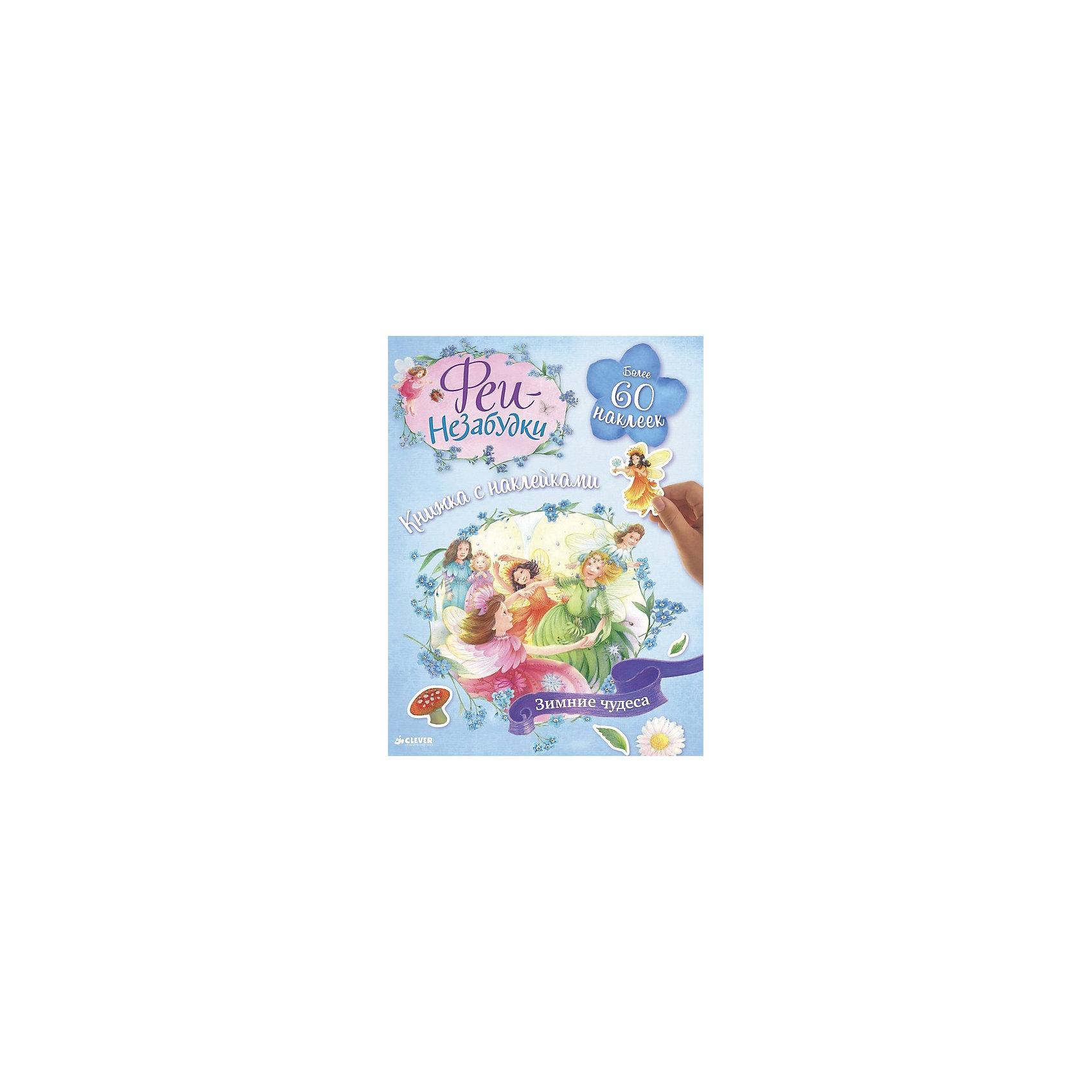 Clever Книжка с наклейками Зимние чудеса clever книжка творческие задания животные 23 пошаговых урока