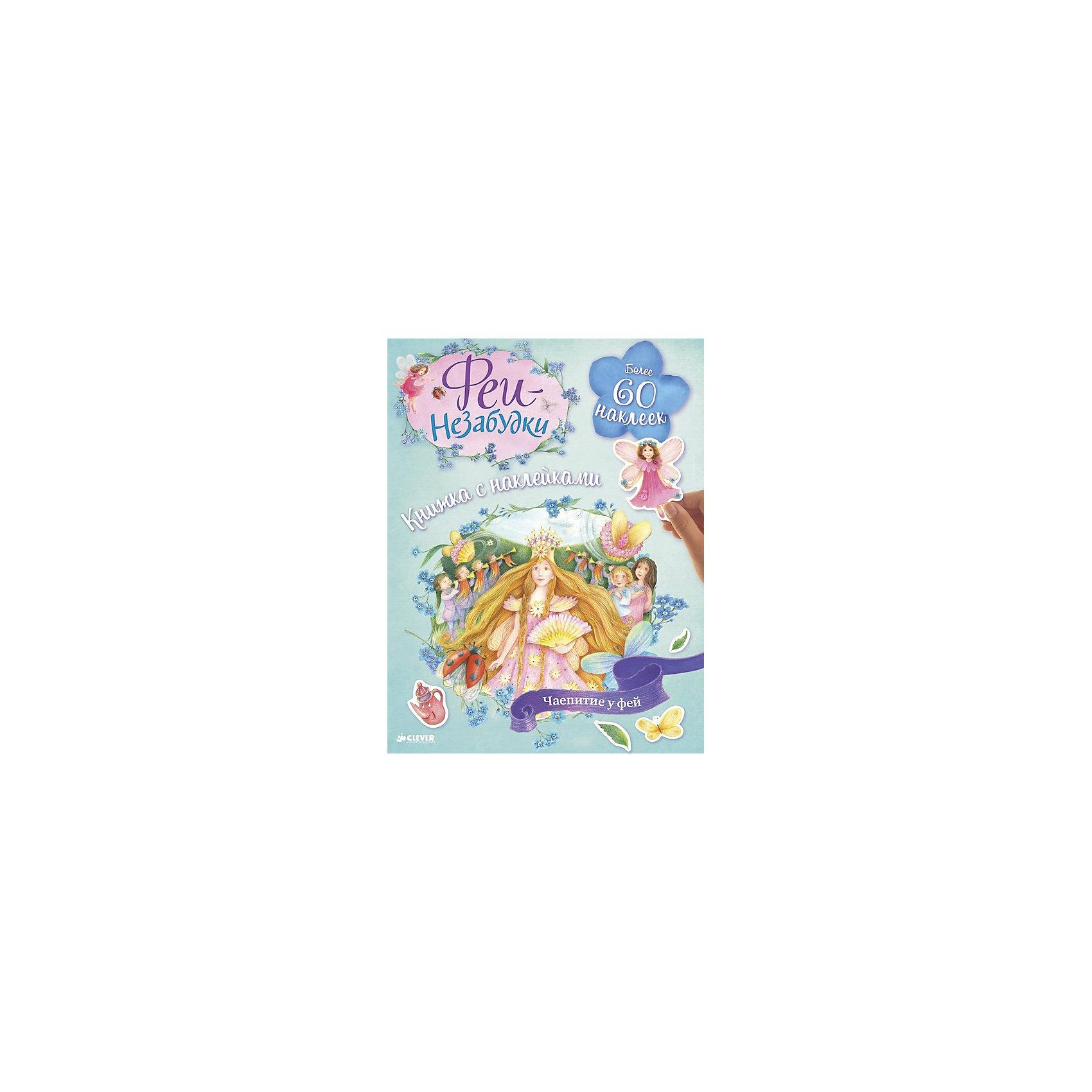 Книжка с наклейками Чаепитие у фейКнижки с наклейками<br>Книжки с наклейками - достойная альтернатива раскраскам и стандартным книгам. Книжка Веселая школа фей станет потрясающим подарком для маленькой девочки. В сборнике вы найдете увлекательные истории, яркие картинки и сказочные наклейки. Данная книга - это удобный формат, интересные задания и эффективный способ для ребенка провести время с пользой! Интеллект и способности ребенка нужно развивать - и тогда он в дальнейшем сможет освоить больше полезных навыков и знаний. Сделать это занятие интересным и легким поможет данное издание.<br>В нем с помощью занимательных заданий опытные педагоги помогают детям развить навыки мышления, необходимые дошкольникам. Они развивают ещё и внимательность и логику. Очень интересные задания, которые надо выполнить с помощью наклеек, помогут развить координация движений.<br><br>Дополнительная информация:<br><br>формат: 22 х 28 см<br>страниц: 16;<br>в компекте - наклейки.<br><br>Книжку с наклейками  Чаепитие у фей можно приобрести в нашем магазине.<br><br>Ширина мм: 275<br>Глубина мм: 210<br>Высота мм: 5<br>Вес г: 100<br>Возраст от месяцев: 48<br>Возраст до месяцев: 72<br>Пол: Унисекс<br>Возраст: Детский<br>SKU: 4976110