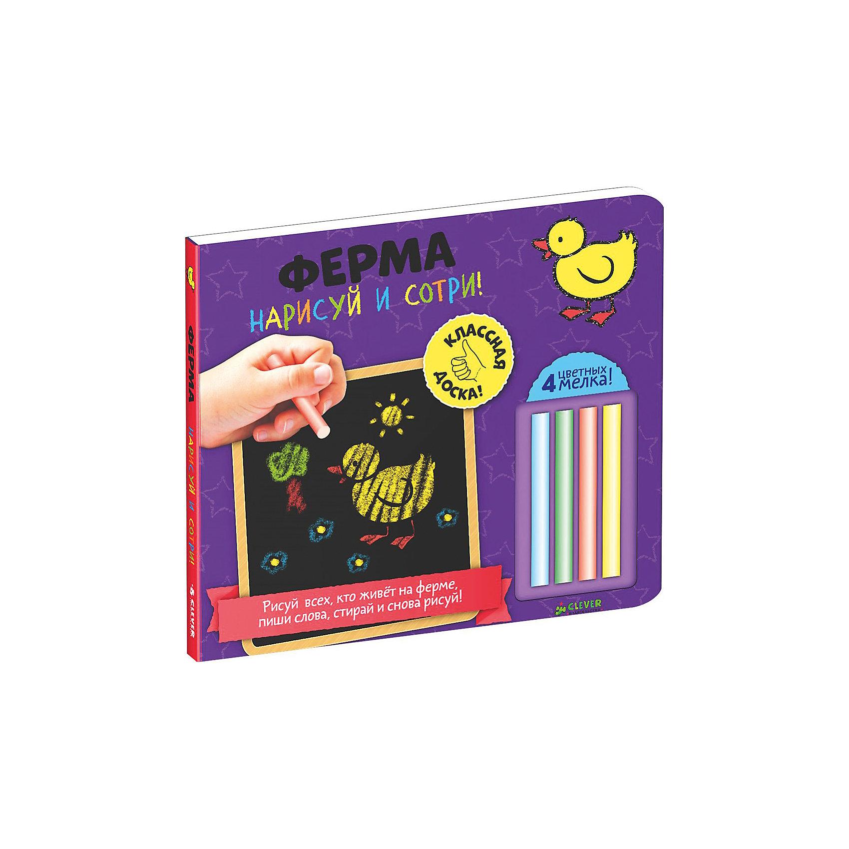 Нарисуй и сотри! ФермаКниги для развития творческих навыков<br>Рисование – любимое занятие большинства малышей. Рисование на специальной доске – новое направление в сфере детского искусства. Данный набор станет потрясающим подарком для маленьких художников. В набор входит доска, четыре цветных мелка и инструкция, как по клеточкам нарисовать ферму и ее милых обитателей. Для тех, кто не умеет рисовать, данная доска станет спасением. На доске можно не только рисовать, но и писать слова по образцу. Обводить зверушек легко и доступно любому малышу. Набор развивает творческие способности, мышление, воображение и прививает любовь к рисованию.<br><br>Дополнительная информация:<br><br>формат: 21 х 24 см;<br>возраст: 0+.<br><br>Набор  Нарисуй и сотри! Ферма можно приобрести в нашем магазине.<br><br>Ширина мм: 238<br>Глубина мм: 210<br>Высота мм: 10<br>Вес г: 471<br>Возраст от месяцев: 0<br>Возраст до месяцев: 36<br>Пол: Унисекс<br>Возраст: Детский<br>SKU: 4976113