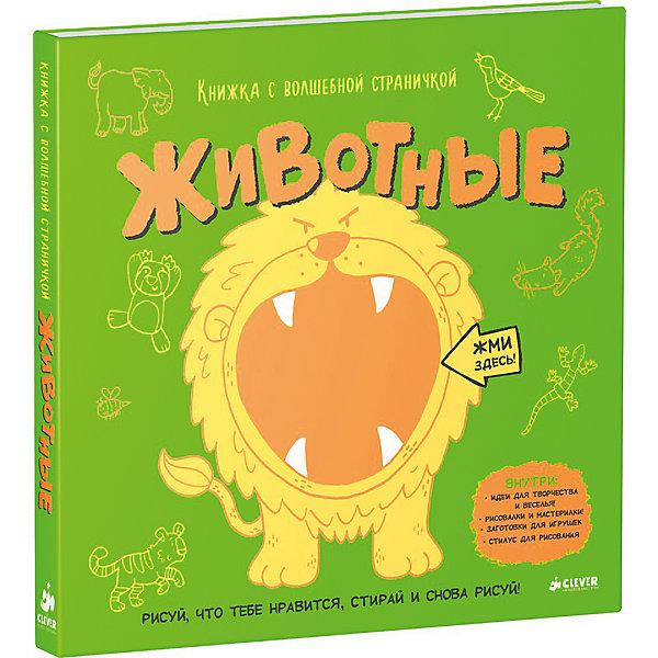 Книжка с волшебной страничкой Животные, М. ГриффитсРаскраски по номерам<br>Книжка с волшебной страничкой перенесет малыша в волшебный мир творчества и сказок! У книги есть специальная страничка, на которой можно рисовать неограниченное количество раз. В набор для творчества входит палочка для рисования, идеи для творчества и занимательные заготовки для игрушек. В каждой книжке есть увлекательные задания рисования и пошаговая инструкция для их выполнения. Книжка с волшебной страничкой Животные придется по вкусу и мальчикам и девочкам. Набор развивает воображение, творческие способности, прививает аккуратность и любовь к рисованию.<br><br>Дополнительная информация:<br><br>формат: 21 х 24 см;<br>возраст: 0+.<br><br>Книжку с волшебной страничкой Животные, автор М. Гриффитс можно приобрести в нашем магазине.<br><br>Ширина мм: 284<br>Глубина мм: 262<br>Высота мм: 10<br>Вес г: 778<br>Возраст от месяцев: 0<br>Возраст до месяцев: 36<br>Пол: Унисекс<br>Возраст: Детский<br>SKU: 4976114
