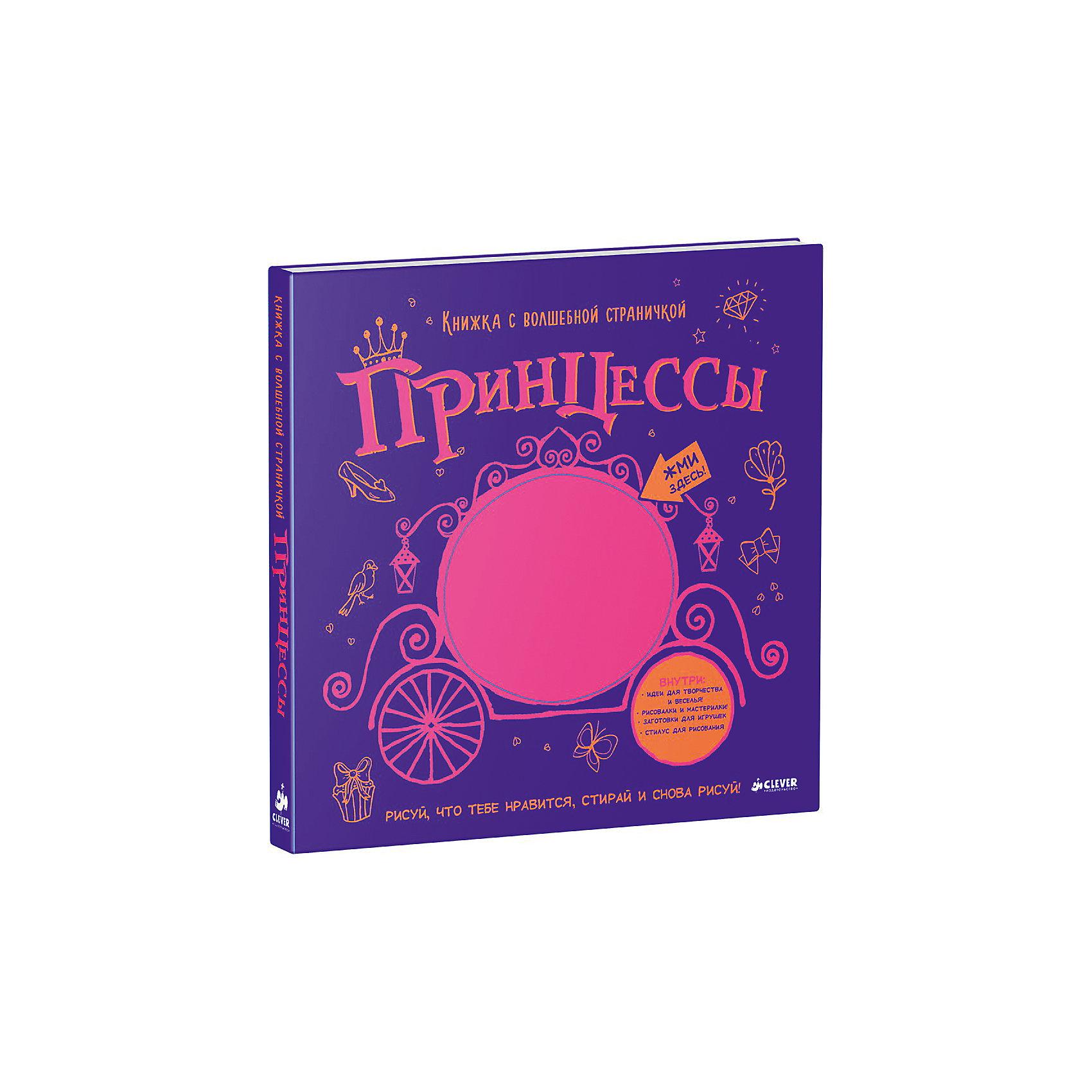 Книжка с волшебной страничкой Принцессы, А. СухельCLEVER (КЛЕВЕР)<br>Книжка с волшебной страничкой перенесет малыша в волшебный мир творчества и сказок! У книги есть специальная страничка, на которой можно рисовать неограниченное количество раз. В набор для творчества входит палочка для рисования, идеи для творчества и занимательные заготовки для игрушек. В каждой книжке есть увлекательные задания рисования и пошаговая инструкция для их выполнения. Книжка с волшебной страничкой Принцессы придется по вкусу маленьким девочкам. Набор развивает воображение, творческие способности, прививает аккуратность и любовь к рисованию. <br><br>Дополнительная информация:<br><br>формат: 21 х 24 см;<br>возраст: 0+.<br><br>Книжку с волшебной страничкой Принцессы, А. Сухель можно приобрести в нашем магазине.<br><br>Ширина мм: 284<br>Глубина мм: 262<br>Высота мм: 10<br>Вес г: 778<br>Возраст от месяцев: 48<br>Возраст до месяцев: 72<br>Пол: Унисекс<br>Возраст: Детский<br>SKU: 4976115