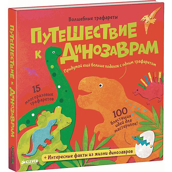 Волшебные трафареты Путешествие к динозаврам, Л. ХэмблтонРаскраски по номерам<br>Трафареты – специальные карточки, на которых представлены разнообразные задания, способные увлечь ребенка. Набор состоит из 15и ярких карточек. На каждой написано 15 вариантов ее применения или декорирования. Благодаря набору малыш познакомится с природными материалами, пустит в ход домашние лоскутки и придумает новые варианты использования старых вещей. Из трафаретов можно сделать интересные фигурки для веселой игры. Разнообразие вариантов не позволит игре стать скучным занятием.  Набор развивает творческие способности, воображение и мелкую моторику малыша. <br><br>Дополнительная информация:<br><br>формат: 22 ? 29 см;<br>возраст: 0+.<br><br>Волшебные трафареты Путешествие к динозаврам, Л. Хэмблтон можно приобрести в нашем магазине.<br>Ширина мм: 220; Глубина мм: 220; Высота мм: 10; Вес г: 270; Возраст от месяцев: 0; Возраст до месяцев: 36; Пол: Унисекс; Возраст: Детский; SKU: 4976118;