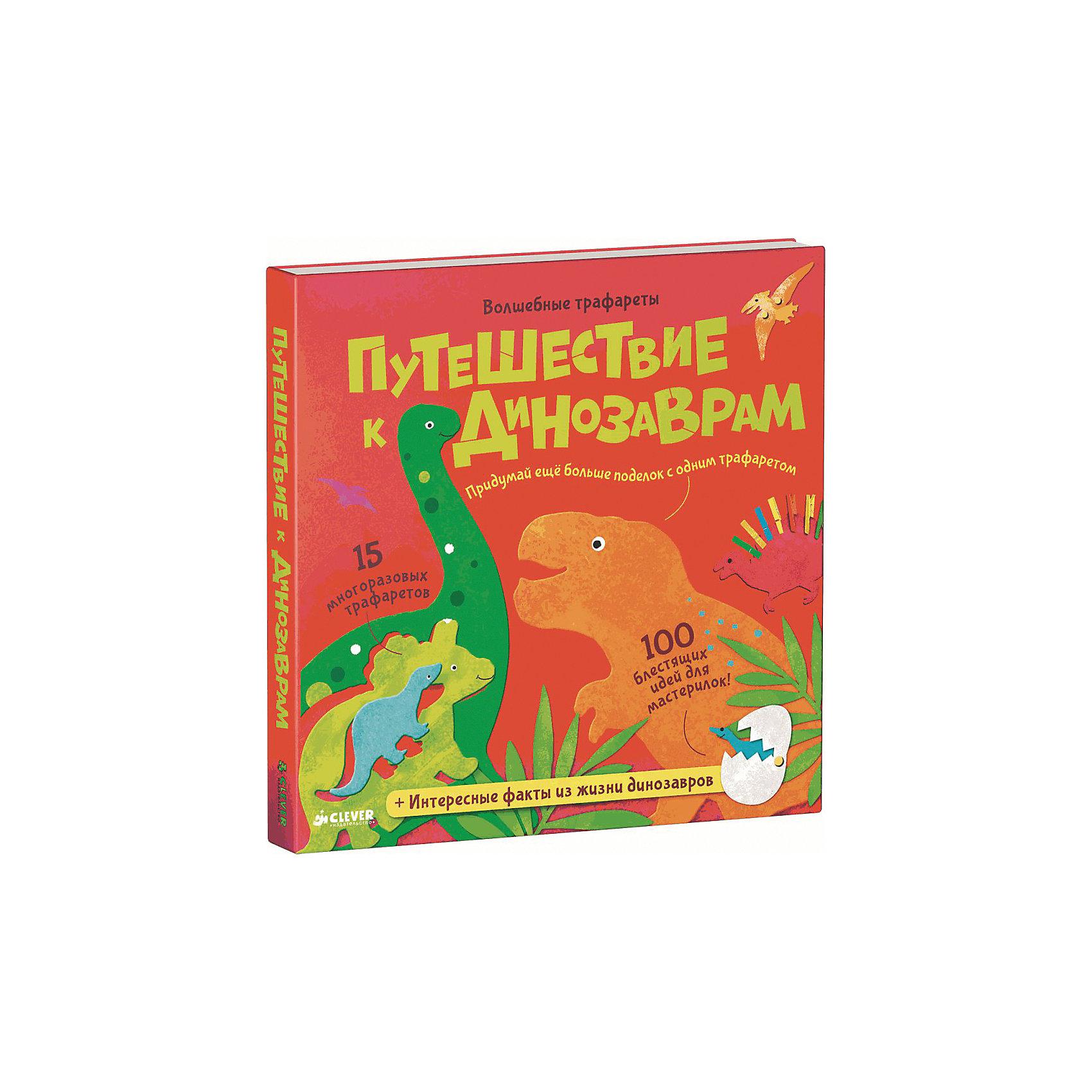 Волшебные трафареты Путешествие к динозаврам, Л. ХэмблтонCLEVER (КЛЕВЕР)<br>Трафареты – специальные карточки, на которых представлены разнообразные задания, способные увлечь ребенка. Набор состоит из 15и ярких карточек. На каждой написано 15 вариантов ее применения или декорирования. Благодаря набору малыш познакомится с природными материалами, пустит в ход домашние лоскутки и придумает новые варианты использования старых вещей. Из трафаретов можно сделать интересные фигурки для веселой игры. Разнообразие вариантов не позволит игре стать скучным занятием.  Набор развивает творческие способности, воображение и мелкую моторику малыша. <br><br>Дополнительная информация:<br><br>формат: 22 ? 29 см;<br>возраст: 0+.<br><br>Волшебные трафареты Путешествие к динозаврам, Л. Хэмблтон можно приобрести в нашем магазине.<br><br>Ширина мм: 220<br>Глубина мм: 220<br>Высота мм: 10<br>Вес г: 270<br>Возраст от месяцев: 0<br>Возраст до месяцев: 36<br>Пол: Унисекс<br>Возраст: Детский<br>SKU: 4976118