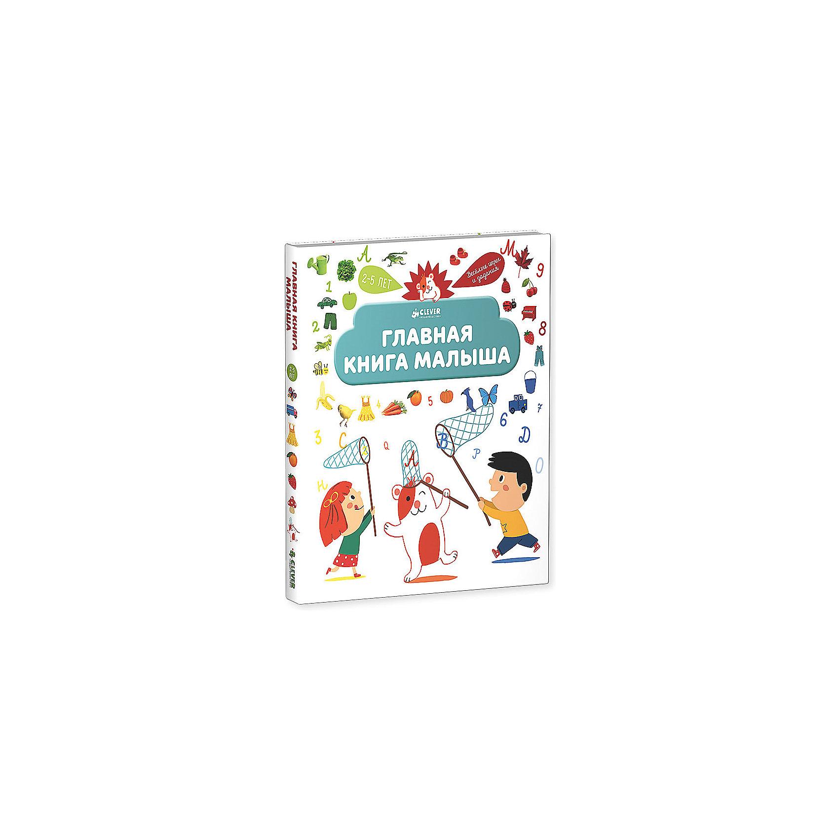 Clever Главная книга малыша книги издательство clever моя большая книга игр