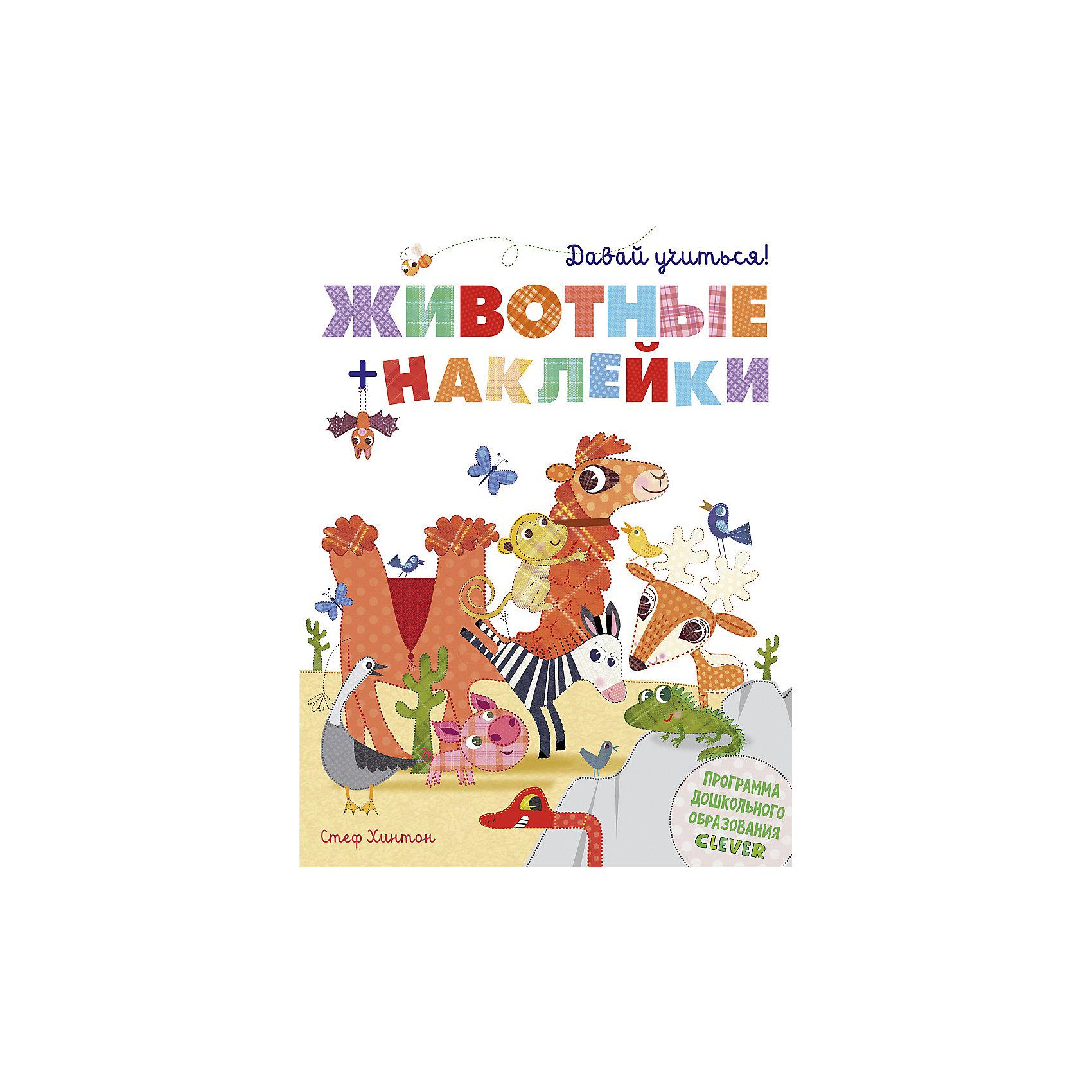 Давай учиться! Животные + наклейкиКнижки с наклейками<br>Книги – классический вариант обучения малыша. Наклейки добавляют книгам современности и притягивают интерес малыша к каждой страничке. Издание «Давай учиться! Животные + наклейки» разработано специалистами в области раннего обучения ребенка. Сборник содержит множество красочных и ярких иллюстраций, которые понравятся и взрослым и детям. Каждое увлекательное задание книги направлено на развитие какого-либо качества у ребенка. Малыш научится читать, писать, считать и понимать задания сам. Увлекательные задания, интересные лабиринты, ребусы и художественное оформление сделали книгу настоящим бестселлером в своем отделе!<br><br>Дополнительная информация:<br><br>формат: 22 х 29 см;<br>страниц: 28;<br>мягкая обложка.<br><br>Издание «Давай учиться! Животные + наклейки» можно приобрести в нашем магазине.<br><br>Ширина мм: 285<br>Глубина мм: 215<br>Высота мм: 10<br>Вес г: 160<br>Возраст от месяцев: 48<br>Возраст до месяцев: 72<br>Пол: Унисекс<br>Возраст: Детский<br>SKU: 4976123