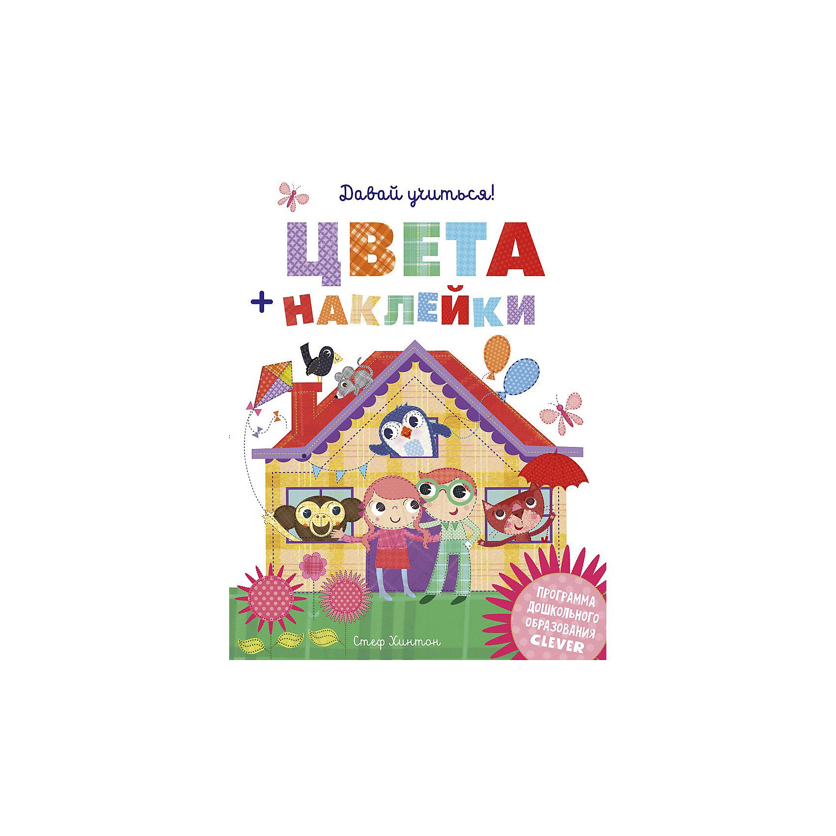 Давай учиться! Цвета + наклейкиCLEVER (КЛЕВЕР)<br>Книги – классический вариант обучения малыша. Наклейки добавляют книгам современности и притягивают интерес малыша к каждой страничке. Издание «Давай учиться! Цвета + наклейки» разработано специалистами в области раннего обучения ребенка. Сборник содержит множество красочных и ярких иллюстраций, которые понравятся и взрослым и детям. Каждое увлекательное задание книги направлено на развитие какого-либо качества у ребенка. Малыш научится читать, писать, считать и понимать задания сам. Увлекательные задания, интересные лабиринты, ребусы и художественное оформление сделали книгу настоящим бестселлером в своем отделе!<br><br>Дополнительная информация:<br><br>формат: 22 х 29 см;<br>страниц: 28;<br>мягкая обложка.<br><br>Издание «Давай учиться! Цвета + наклейки» можно приобрести в нашем магазине.<br><br>Ширина мм: 285<br>Глубина мм: 215<br>Высота мм: 10<br>Вес г: 160<br>Возраст от месяцев: 48<br>Возраст до месяцев: 72<br>Пол: Унисекс<br>Возраст: Детский<br>SKU: 4976124