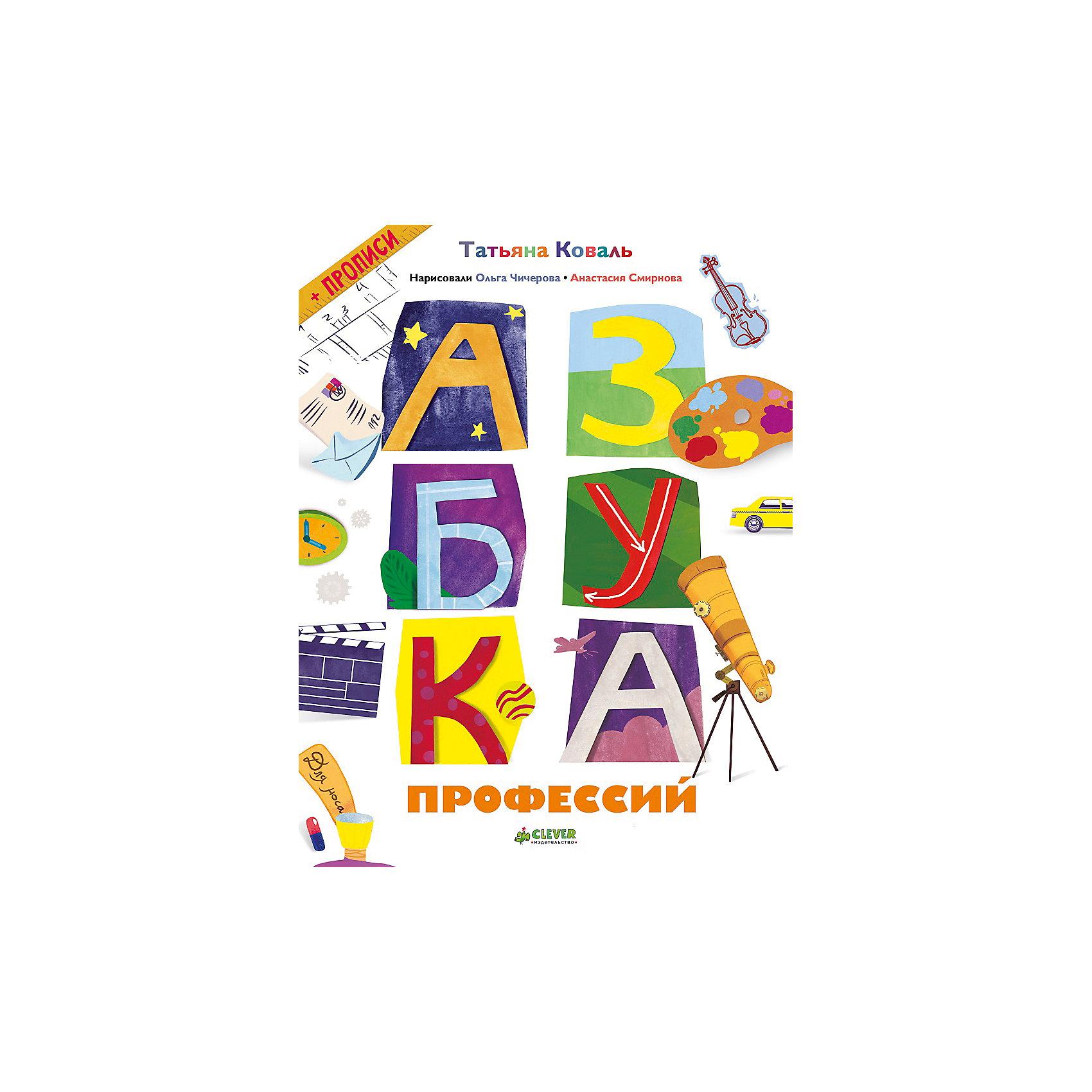 Clever Азбука профессий, Т. Коваль