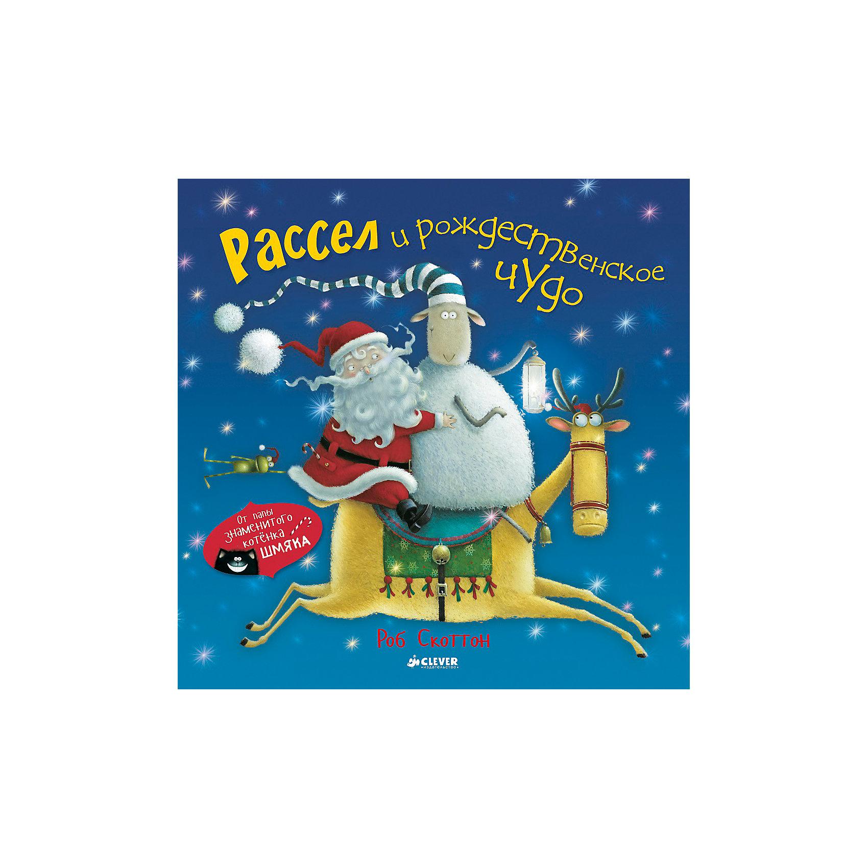 Рассел и рождественское чудо, Р. СкоттонCLEVER (КЛЕВЕР)<br>Волшебные истории помогают не только весело провести время с детьми - это мощный инструмент для развития и обучения малышей. Интеллект и словарный запас ребенка нужно развивать - и тогда он в дальнейшем сможет освоить больше полезных навыков. Сделать это занятие интересным и легким поможет данная книга с доброй и интересной сказкой.<br>С помощью ярких картинок можно легко познакомить ребенка с сюжетом этой замечательной сказки про Санта-Клауса и барашка Рассела, дать ему поток новых слов и выражений. Книга отличается удобным форматом, твердым переплетом и красочными изображениями, которые малыши с удовольствием рассматривают. Это издание пригодятся для тех, кто хочет вырастить гармоничного человека. <br><br>Дополнительная информация:<br><br>размер: 24 x 24 см;<br>страниц: 32;<br>твердый переплет.<br><br>Издание Рассел и рождественское чудо, Р. Скоттон можно купить в нашем интернет-магазине.<br><br>Ширина мм: 245<br>Глубина мм: 245<br>Высота мм: 11<br>Вес г: 230<br>Возраст от месяцев: 48<br>Возраст до месяцев: 72<br>Пол: Унисекс<br>Возраст: Детский<br>SKU: 4976135