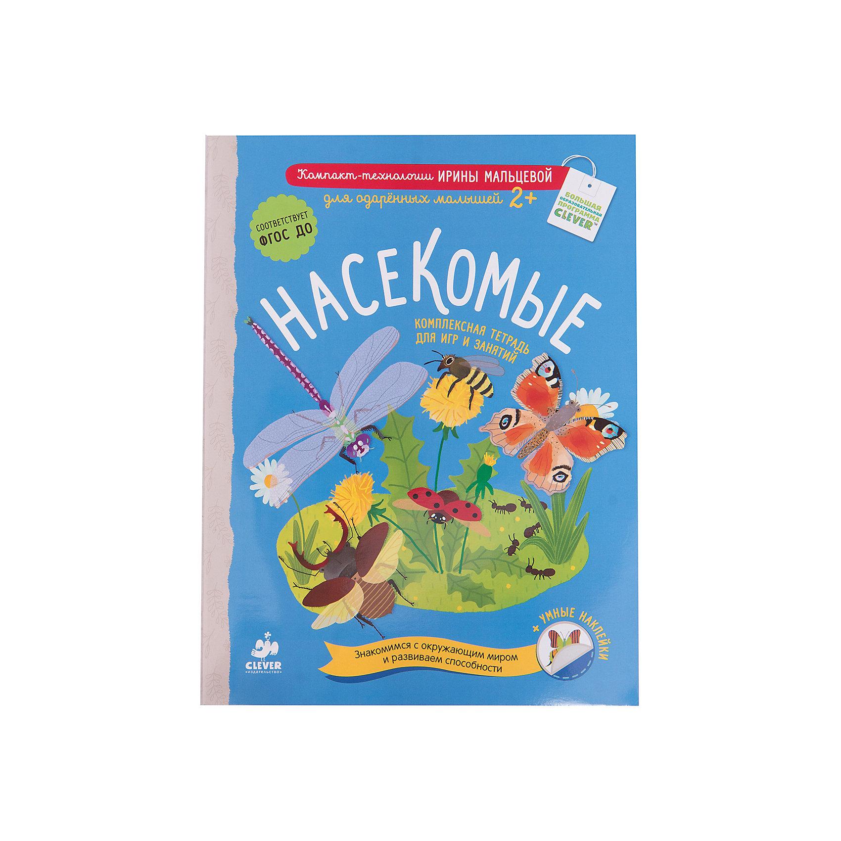Для одарённых малышей Насекомые, И. МальцеваCLEVER (КЛЕВЕР)<br>Интеллект и словарный запас ребенка нужно развивать - и тогда он в дальнейшем сможет освоить больше полезных навыков. Сделать это занятие интересным и легким поможет данная книга.<br>В ней с помощью ярких картинок можно легко познакомить ребенка со многими видами насекомых, дать ему поток новых слов и выражений. В ней - множество увлекательных заданий, с помощью которых ребенок сможет учится считать, рассуждать, сравнивать, анализировать, обобщать, развивать речь, внимание, логику и мелкую моторику, знакомиться с формами. Также малышам очень нравятся задания с наклейками, которые идут в комплекте.<br><br>Дополнительная информация:<br><br>размер: 22 x 29 см;<br>страниц: 32;<br>мягкая обложка.<br><br>Книгу Для одарённых малышей Насекомые, И. Мальцева И. можно купить в нашем интернет-магазине.<br><br>Ширина мм: 290<br>Глубина мм: 220<br>Высота мм: 5<br>Вес г: 120<br>Возраст от месяцев: 0<br>Возраст до месяцев: 36<br>Пол: Унисекс<br>Возраст: Детский<br>SKU: 4976139