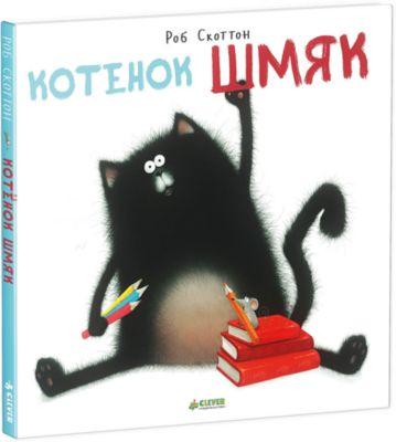 Clever Котенок Шмяк, Р. Скоттон