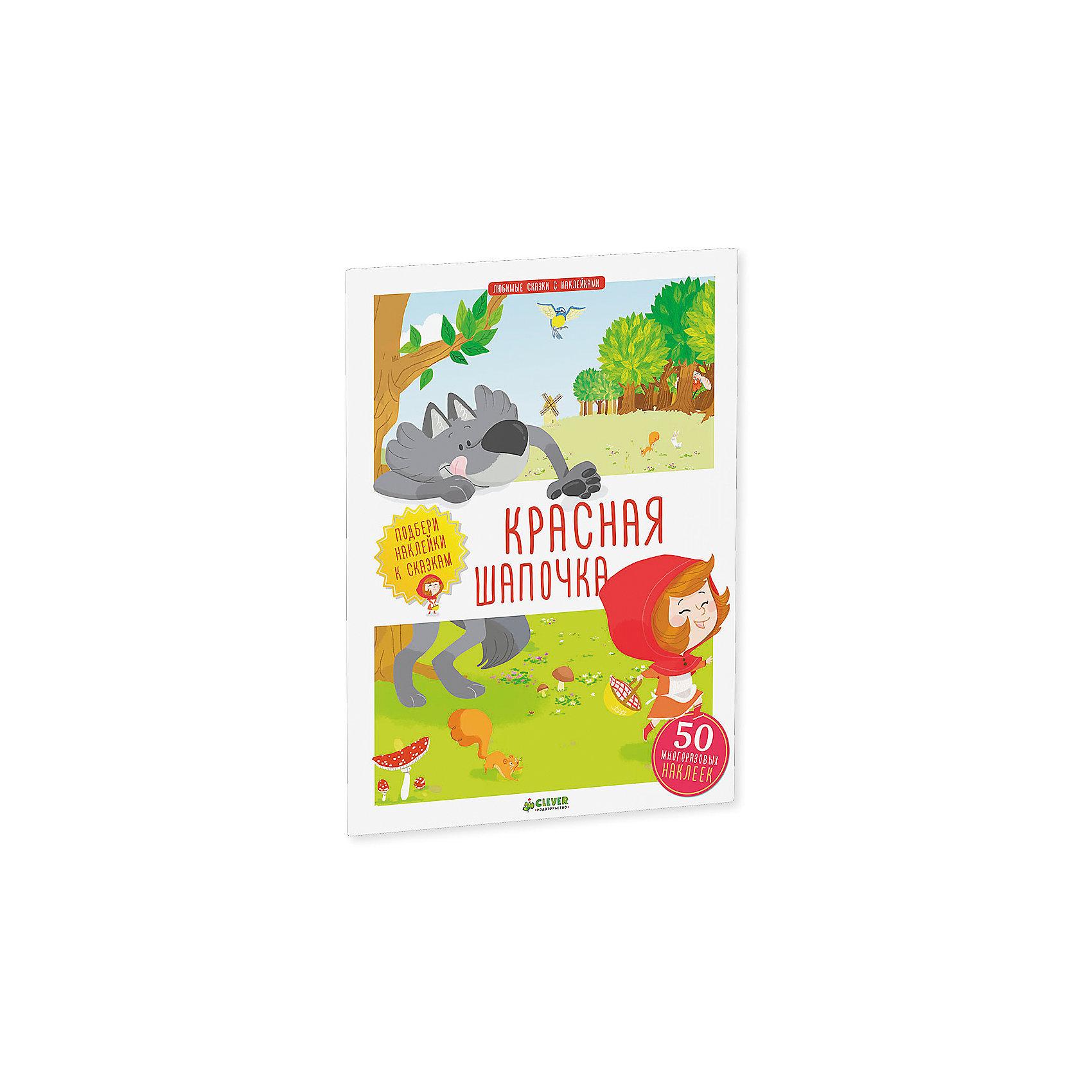 Clever Красная Шапочка, Любимые сказки с наклейками книги издательство clever моя большая книга игр