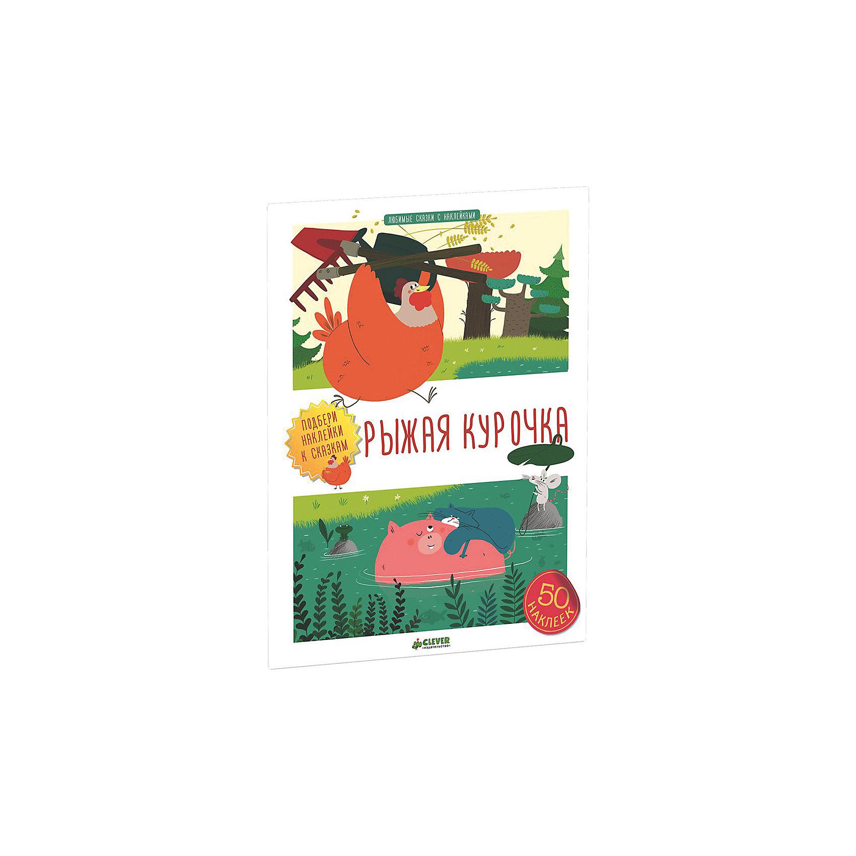 Clever Рыжая курочка, Любимые сказки с наклейками книги издательство clever моя большая книга игр