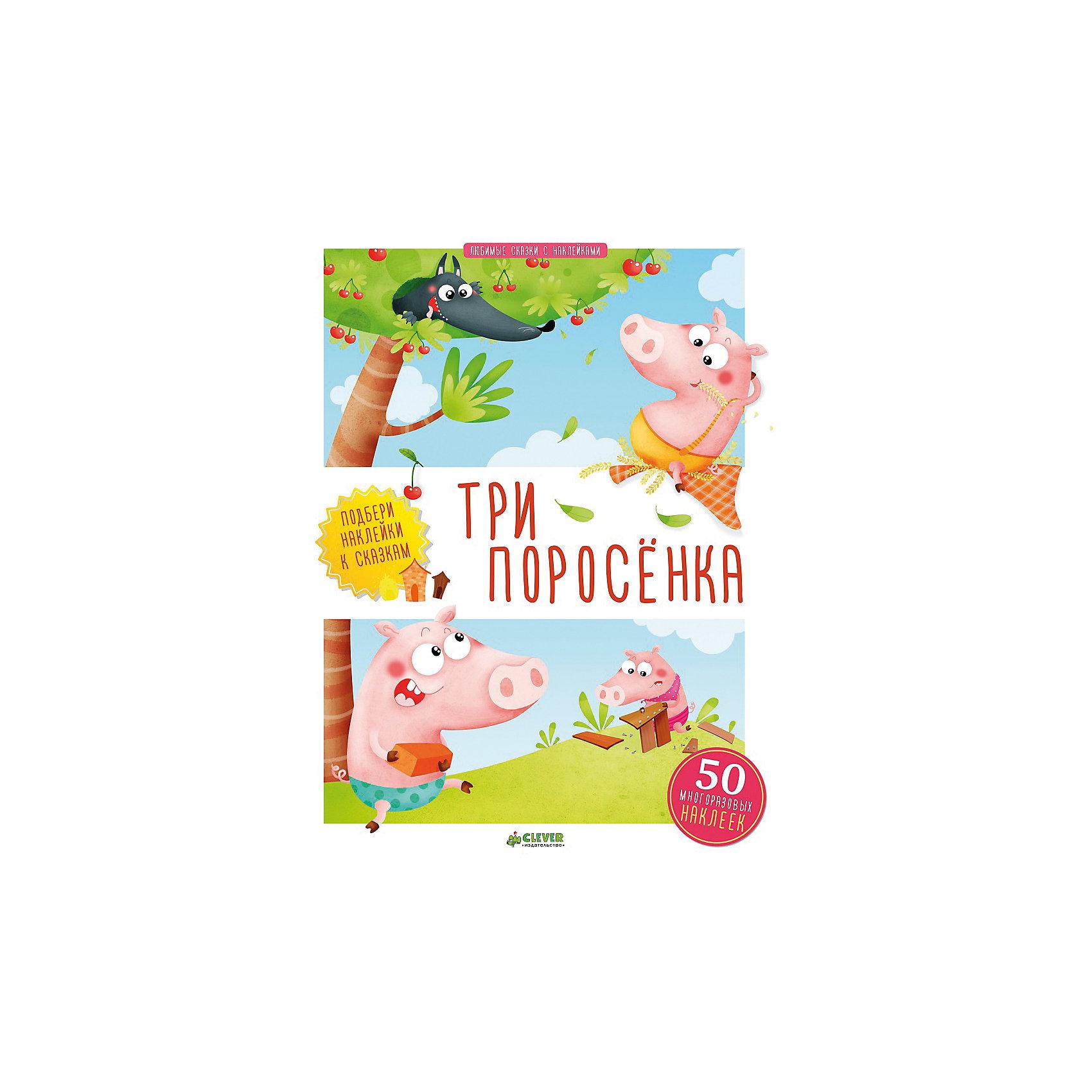 Clever Три поросенка, Любимые сказки с наклейками книги издательство clever моя большая книга игр