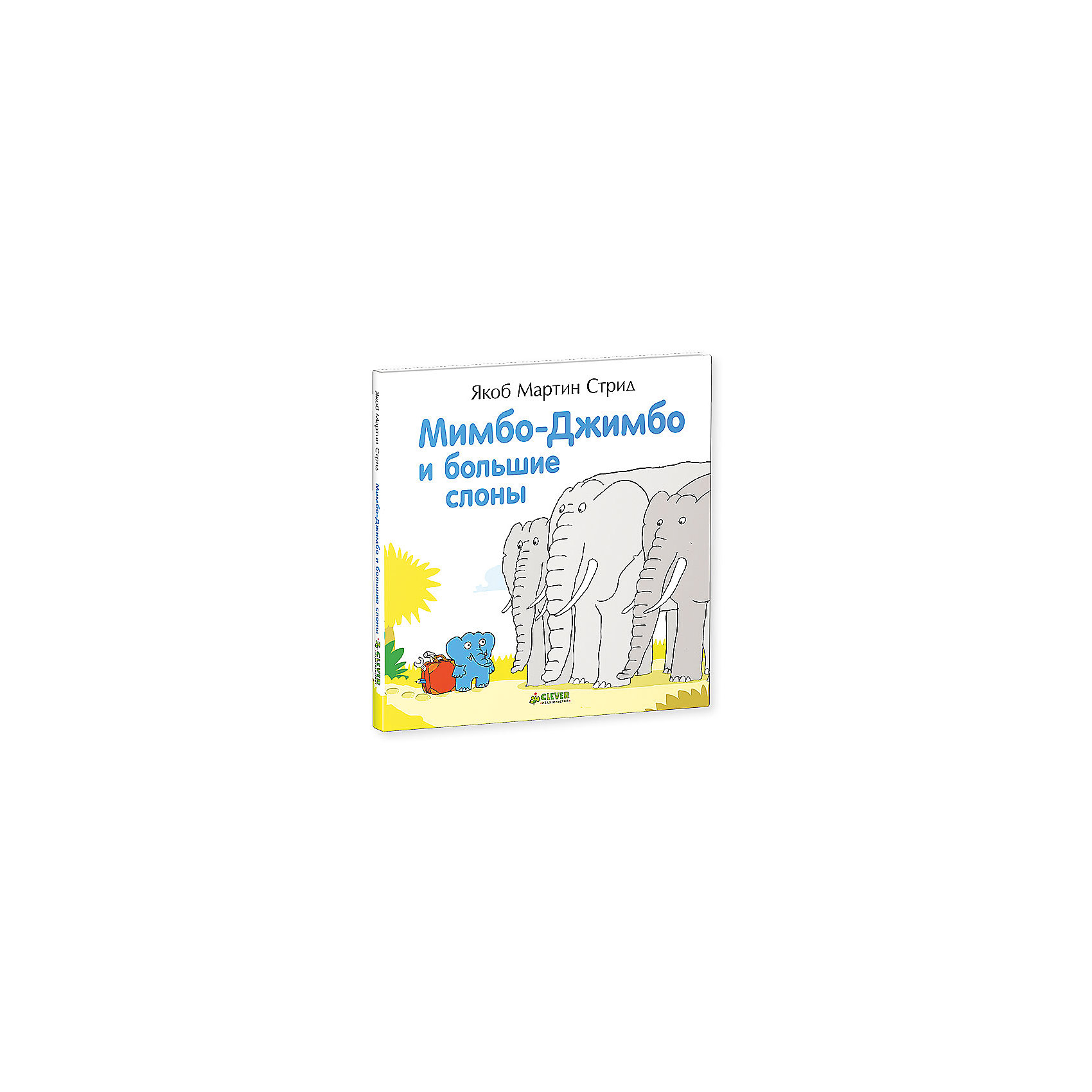 Мимбо-Джимбо и большие слоны, Я. М. СтридCLEVER (КЛЕВЕР)<br>Волшебные истории помогают не только весело провести время с детьми - это мощный инструмент для развития и обучения малышей. Интеллект и словарный запас ребенка нужно развивать - и тогда он в дальнейшем сможет освоить больше полезных навыков. Сделать это занятие интересным и легким поможет данная книга с доброй и интересной сказкой.<br>С помощью ярких картинок можно легко познакомить ребенка с сюжетом этой замечательной сказки про слоненка и бегемотика, дать ему поток новых слов и выражений. Книга отличается удобным форматом, твердым переплетом и красочными изображениями, которые малыши с удовольствием рассматривают. Это издание пригодятся для тех, кто хочет вырастить гармоничного человека. <br><br>Дополнительная информация:<br><br>размер: 20 x 20 см;<br>страниц: 56;<br>твердый переплет.<br><br>Издание Мимбо-Джимбо и большие слоны, Я. М. Стрид можно купить в нашем интернет-магазине.<br><br>Ширина мм: 200<br>Глубина мм: 200<br>Высота мм: 10<br>Вес г: 334<br>Возраст от месяцев: 0<br>Возраст до месяцев: 36<br>Пол: Унисекс<br>Возраст: Детский<br>SKU: 4976154