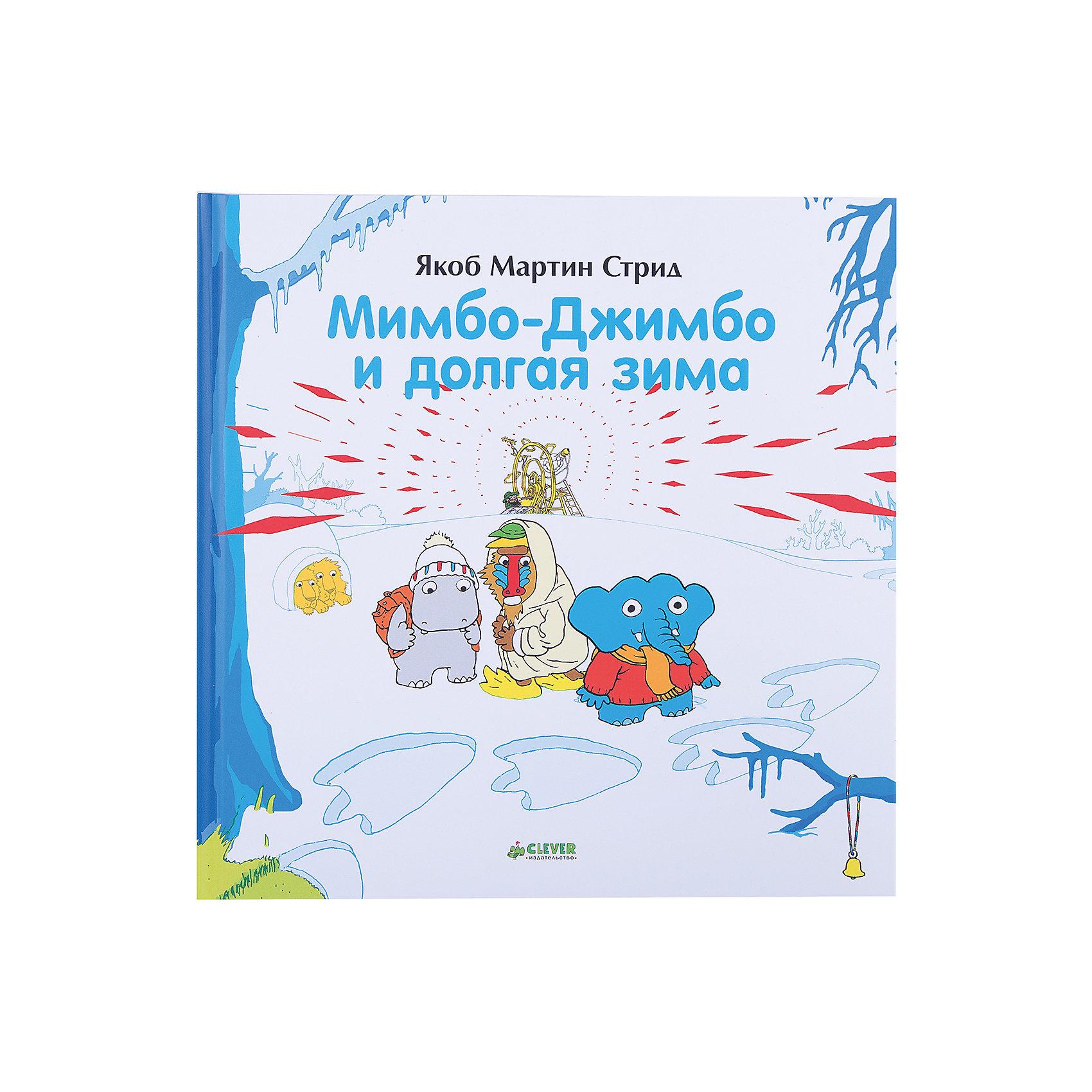 Мимбо-Джимбо и долгая зима, Я. М. СтридCLEVER (КЛЕВЕР)<br>Волшебные истории помогают не только весело провести время с детьми - это мощный инструмент для развития и обучения малышей. Интеллект и словарный запас ребенка нужно развивать - и тогда он в дальнейшем сможет освоить больше полезных навыков. Сделать это занятие интересным и легким поможет данная книга с доброй и интересной сказкой.<br>С помощью ярких картинок можно легко познакомить ребенка с сюжетом этой замечательной сказки про слоненка и бегемотика, дать ему поток новых слов и выражений. Книга отличается удобным форматом, твердым переплетом и красочными изображениями, которые малыши с удовольствием рассматривают. Это издание пригодятся для тех, кто хочет вырастить гармоничного человека. <br><br>Дополнительная информация:<br><br>размер: 25 x 25 см;<br>страниц: 112;<br>твердый переплет.<br><br>Издание Мимбо-Джимбо и долгая зима, Я. М. Стрид можно купить в нашем интернет-магазине.<br><br>Ширина мм: 245<br>Глубина мм: 245<br>Высота мм: 11<br>Вес г: 270<br>Возраст от месяцев: 48<br>Возраст до месяцев: 72<br>Пол: Унисекс<br>Возраст: Детский<br>SKU: 4976155
