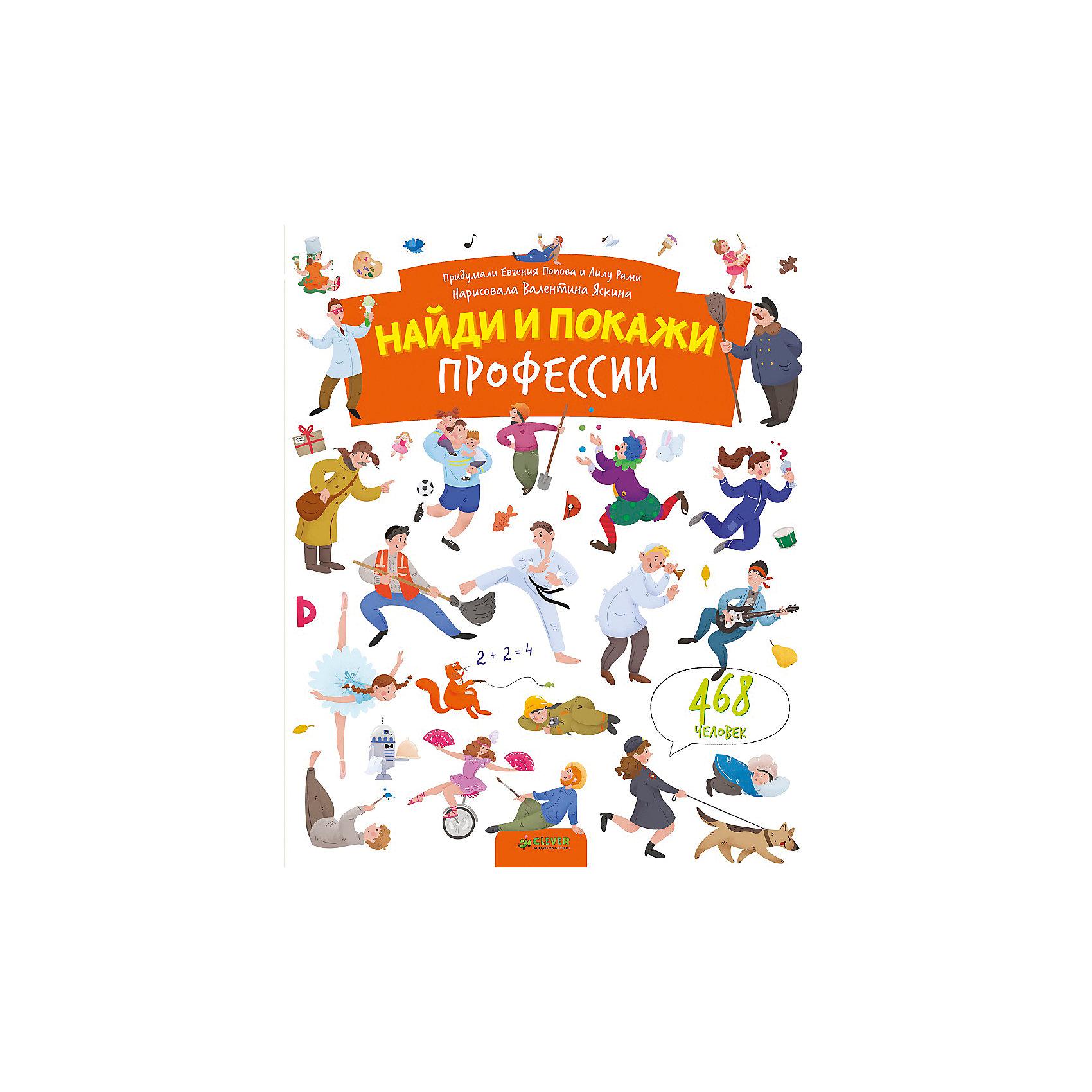 Найди и покажи Профессии, Е. Попова, Л. РамиТесты и задания<br>Данная серия изданий для подготовки к школе и начинающих учеников - это удобный формат, интересные задания и эффективный способ для ребенка провести время с пользой! Интеллект и способности ребенка нужно развивать - и тогда он в дальнейшем сможет освоить больше полезных навыков и знаний. Сделать это занятие интересным и легким поможет данное издание. В нем - множество картинок с мелкими деталями, которые надо разглядеть.<br>В нем с помощью занимательных заданий опытные педагоги помогают детям развить логику, внимательность и навыки мышления, необходимые в начальной школе. Они также позволяют делать зарядку для глаз. С помощью этих заданий ребенок узнает о многих профессиях!<br><br>Дополнительная информация:<br><br>формат: 24 х 30 см;<br>страниц: 30;<br>твердый переплет.<br><br>Издание Найди и покажи Профессии, Е. Попова, Л. Рами можно купить в нашем интернет-магазине.<br><br>Ширина мм: 300<br>Глубина мм: 245<br>Высота мм: 8<br>Вес г: 430<br>Возраст от месяцев: 48<br>Возраст до месяцев: 72<br>Пол: Унисекс<br>Возраст: Детский<br>SKU: 4976168