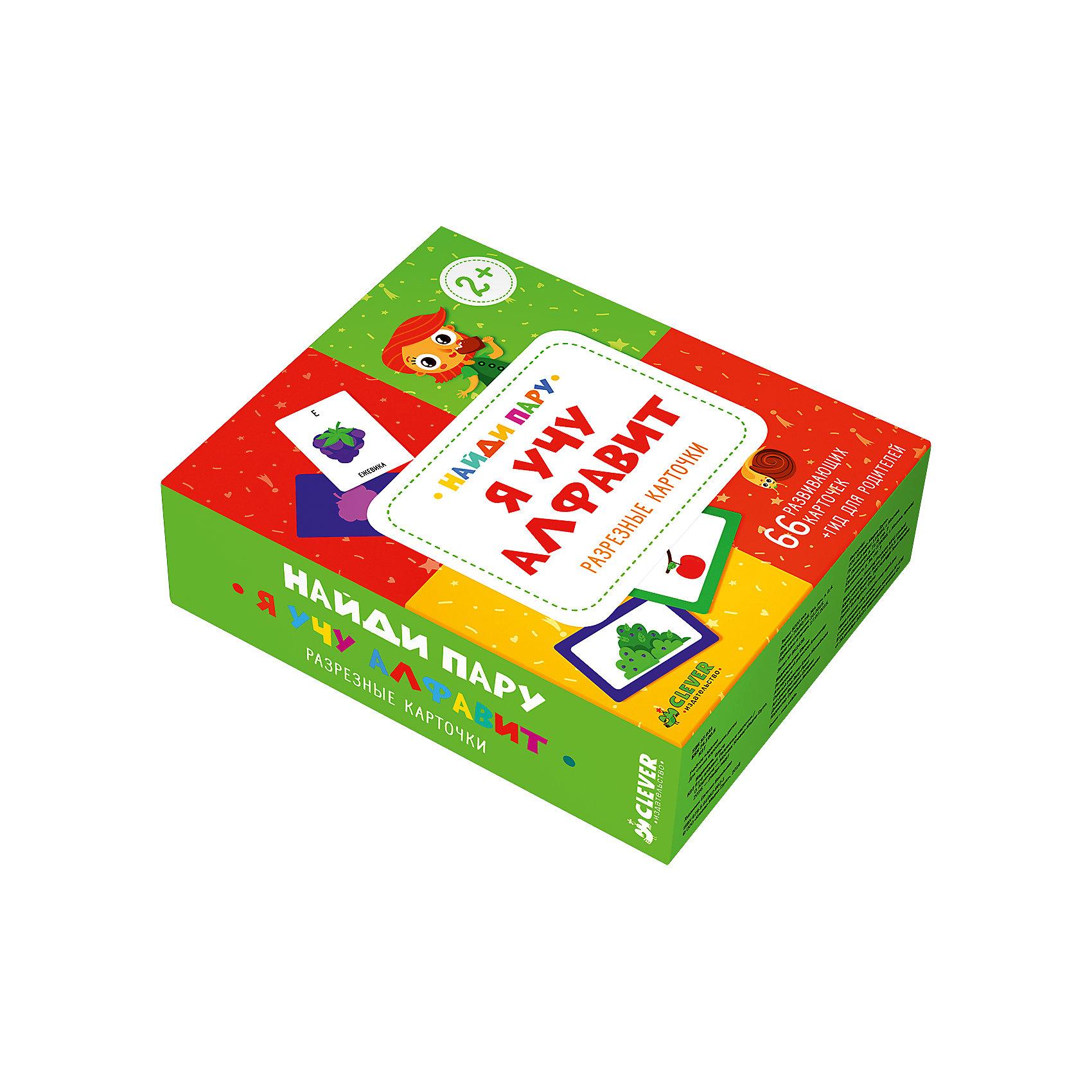 Разрезные карточки Я учу алфавит, О. КарякинаКарточки - очень удобная форма для запоминания нового! Интеллект и словарный запас ребенка нужно развивать - и тогда он в дальнейшем сможет освоить больше полезных навыков. Сделать это занятие интересным и легким поможет данное издание.<br>В нем с помощью ярких картинок и их силуэтов можно легко познакомить ребенка со многими предметами, дать ему поток новых слов и выражений. Тажке с помощью собирания разрезных карточек в игровой форме ребенок получает знания в игровой форме. Он сможет легко запомнить буквы! Карточки - плотные листы с красочными изображениями, которые малыши с удовольствием рассматривают. Это издание пригодятся для тех, кто хочет вырастить гармоничного человека.<br><br>Дополнительная информация:<br><br>размер: 17 x 15 см;<br>карточек: 66;<br>специально для малышей.<br><br>Разрезные карточки Я учу алфавит, О. Карякина можно купить в нашем интернет-магазине.<br><br>Ширина мм: 167<br>Глубина мм: 145<br>Высота мм: 15<br>Вес г: 725<br>Возраст от месяцев: 0<br>Возраст до месяцев: 36<br>Пол: Унисекс<br>Возраст: Детский<br>SKU: 4976169