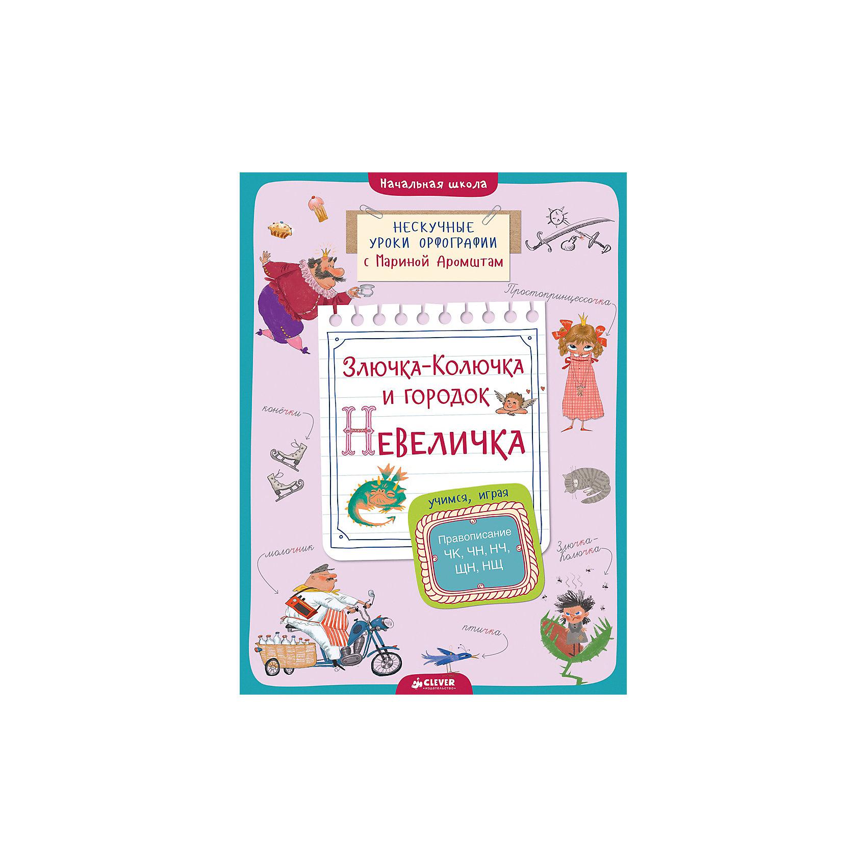 Правописание ЧК, ЧН, НЧ, ЩН и НЩ, М. АромштамРазвивающие книги<br>Данная серия изданий для начинающих учеников - это удобный формат, эффективный способ запомнить нужные правила и провести время с пользой! Правописание не всеми запоминается легкою Сделать это занятие интересным и легким поможет данное издание.<br>В нем с помощью уникальной методики и волшебных историй опытный педагог Марина Аромштам помогает детям твердо запомнить правописание сложных слогов. Также в книге есть яркие иллюстрации!<br><br>Дополнительная информация:<br><br>формат: 21 х 29 см;<br>страниц: 48;<br>офсетная печать.<br><br>Издание Правописание ЧК, ЧН, НЧ, ЩН и НЩ. Аромштам можно купить в нашем интернет-магазине.<br><br>Ширина мм: 290<br>Глубина мм: 215<br>Высота мм: 8<br>Вес г: 245<br>Возраст от месяцев: 84<br>Возраст до месяцев: 132<br>Пол: Унисекс<br>Возраст: Детский<br>SKU: 4976173