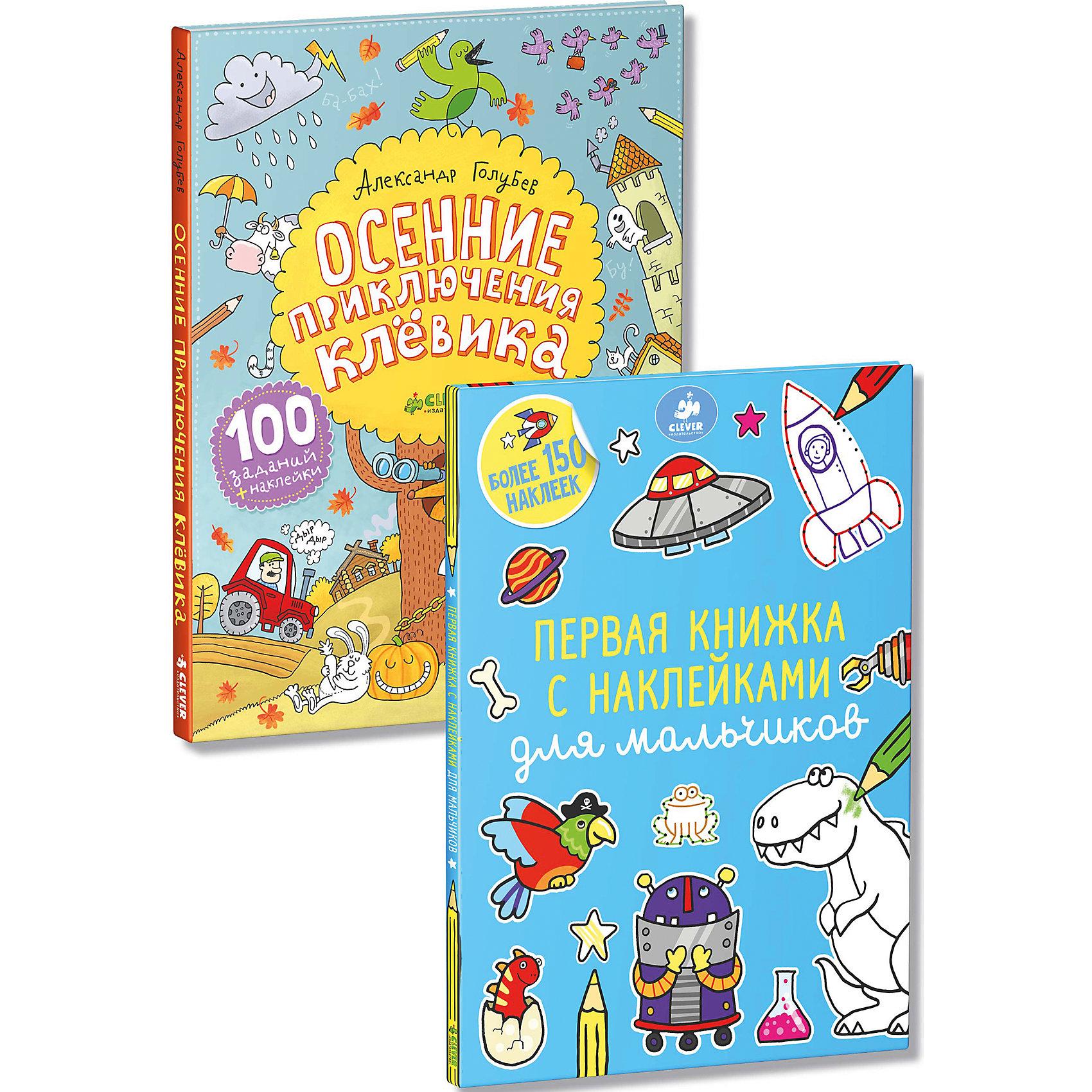 Clever Комплект Осенние приключения для мальчиков с наклейками (2 книги) книги издательство clever моя большая книга игр
