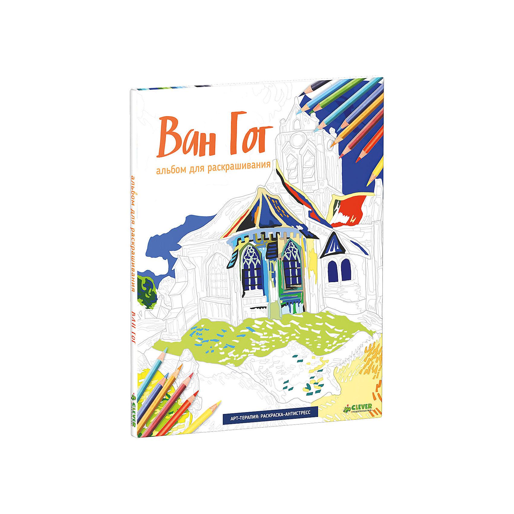 Clever Альбом для раскрашивания Ван Гог блокнот в пластиковой обложке ван гог цветущие ветки миндаля формат малый 64 страницы арте
