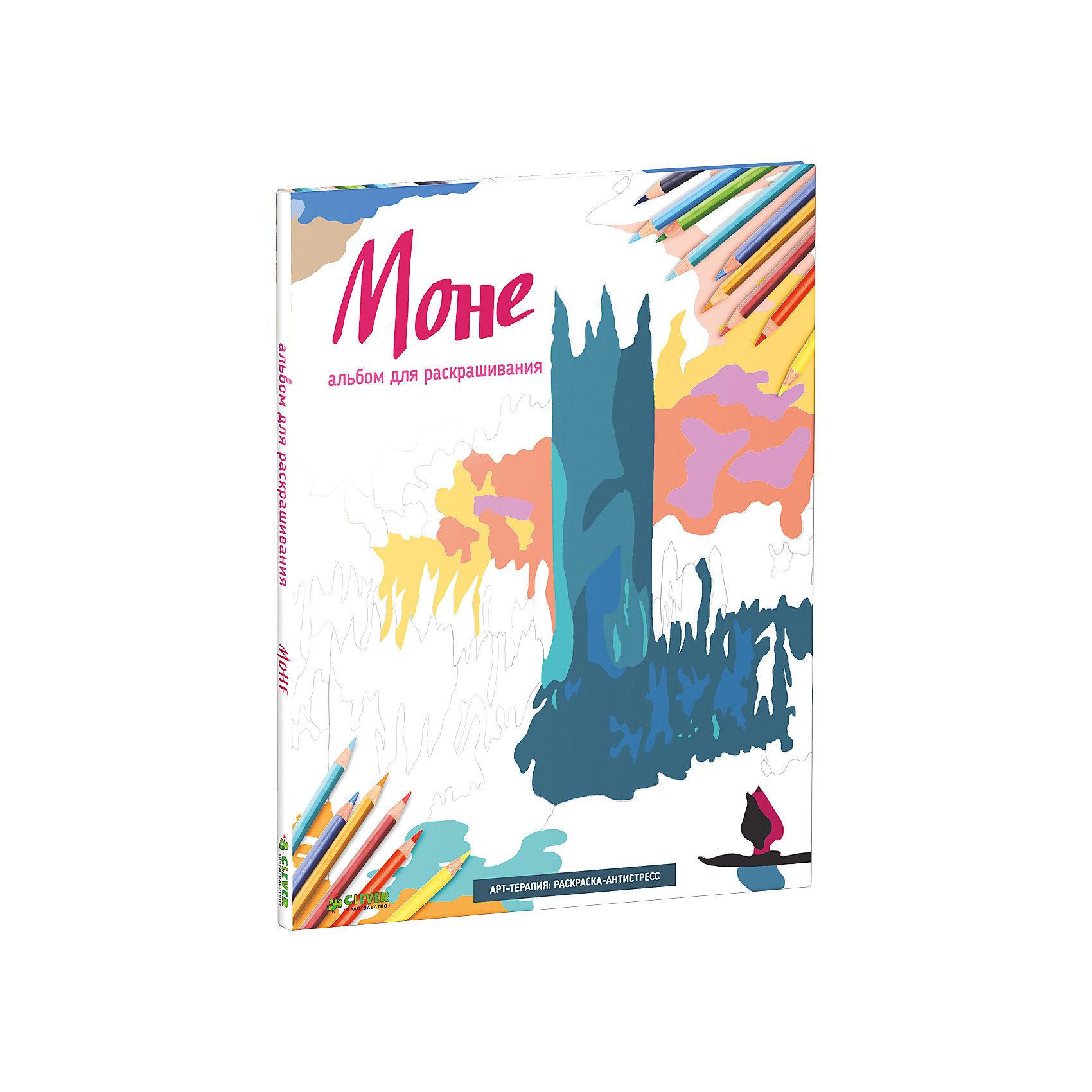 Альбом для раскрашивания МонеCLEVER (КЛЕВЕР)<br>Почувствовать себя великим художником - легко! Познакомить ребенка со знаменитыми картинами Моне поможет это издание. Альбом очень красиво выглядит, он напечатан на специальной бумаге, внутри - страницы с рисунками для раскрашивания, поэтому издание станет отличным подарком. <br>В него вошли самые впечатляющие творения художника, всего 11 картин. Также в альбоме есть примеры картин в цвете и советы по нанесению краски. Раскрашивая картинки, ребенок будет развивать навыки рисования, а взрослый - снимать стресс. Потом картины мложно легко извлечь из альбома и вставить в рамку.<br><br>Дополнительная информация:<br><br>размер: 27 х 21 см;<br>страниц: 40;<br>офсетная печать.<br><br>Издание Альбом для раскрашивания Моне можно купить в нашем интернет-магазине.<br><br>Ширина мм: 275<br>Глубина мм: 210<br>Высота мм: 10<br>Вес г: 300<br>Возраст от месяцев: 84<br>Возраст до месяцев: 132<br>Пол: Унисекс<br>Возраст: Детский<br>SKU: 4976191